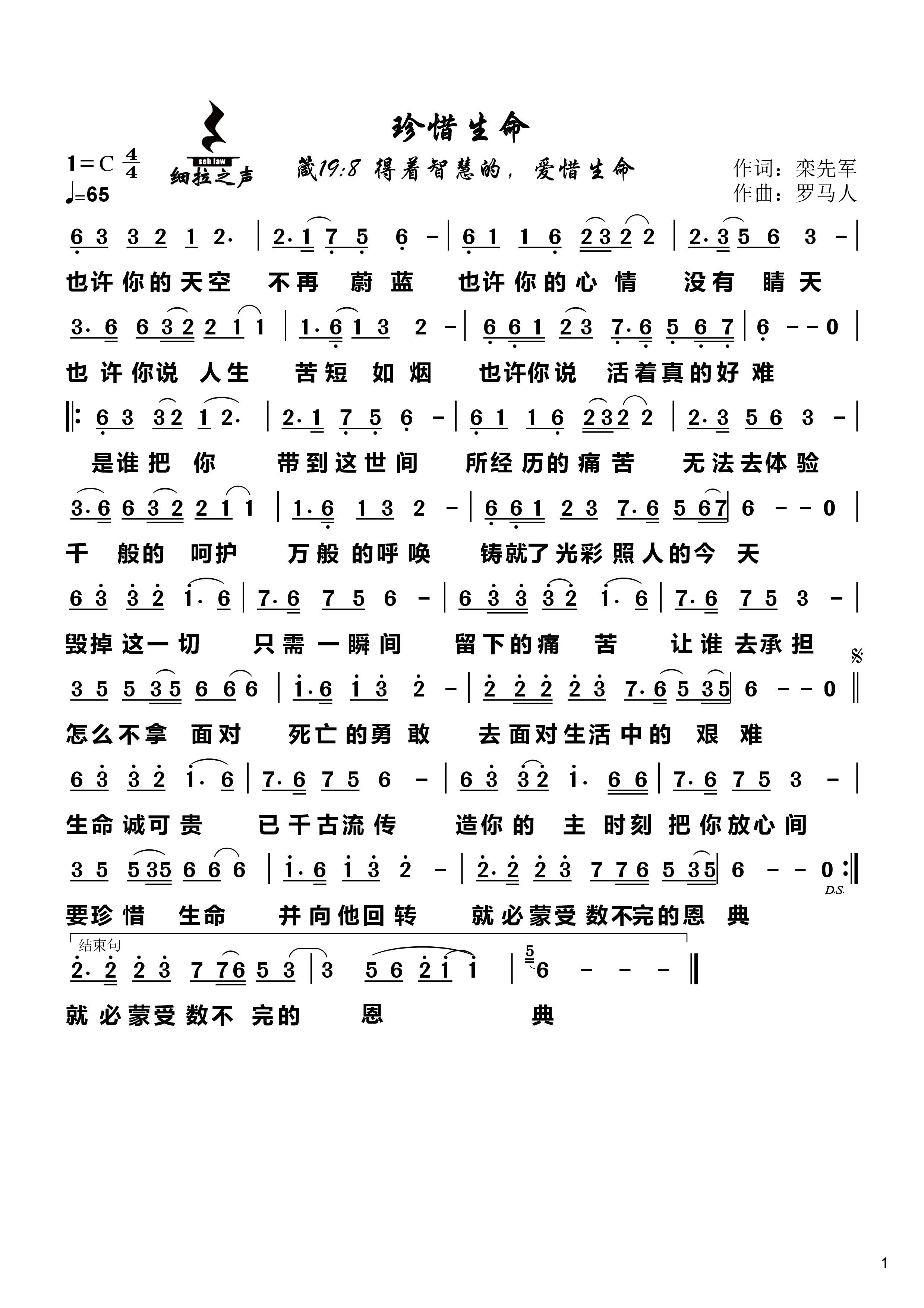 《珍惜生命 官方简谱》
