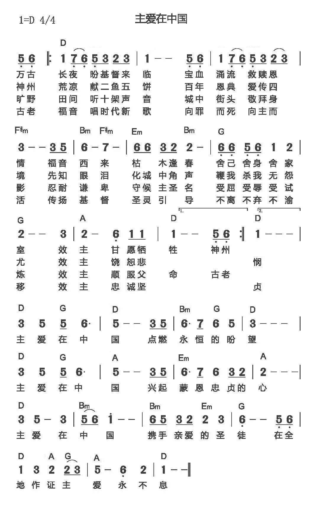 《主爱在中国 和弦简谱》