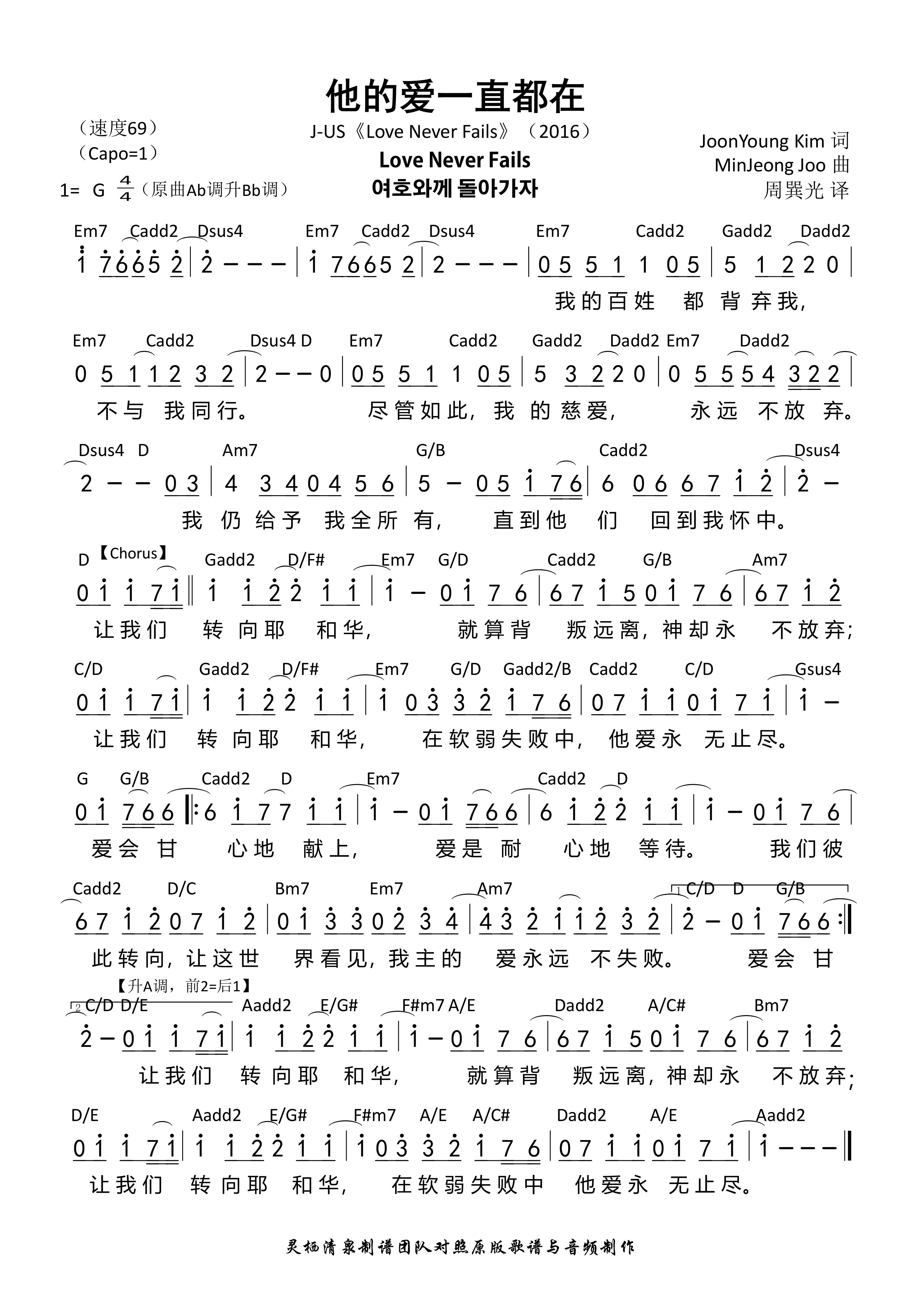 《他的爱一直都在 (J-US) 和弦简谱》