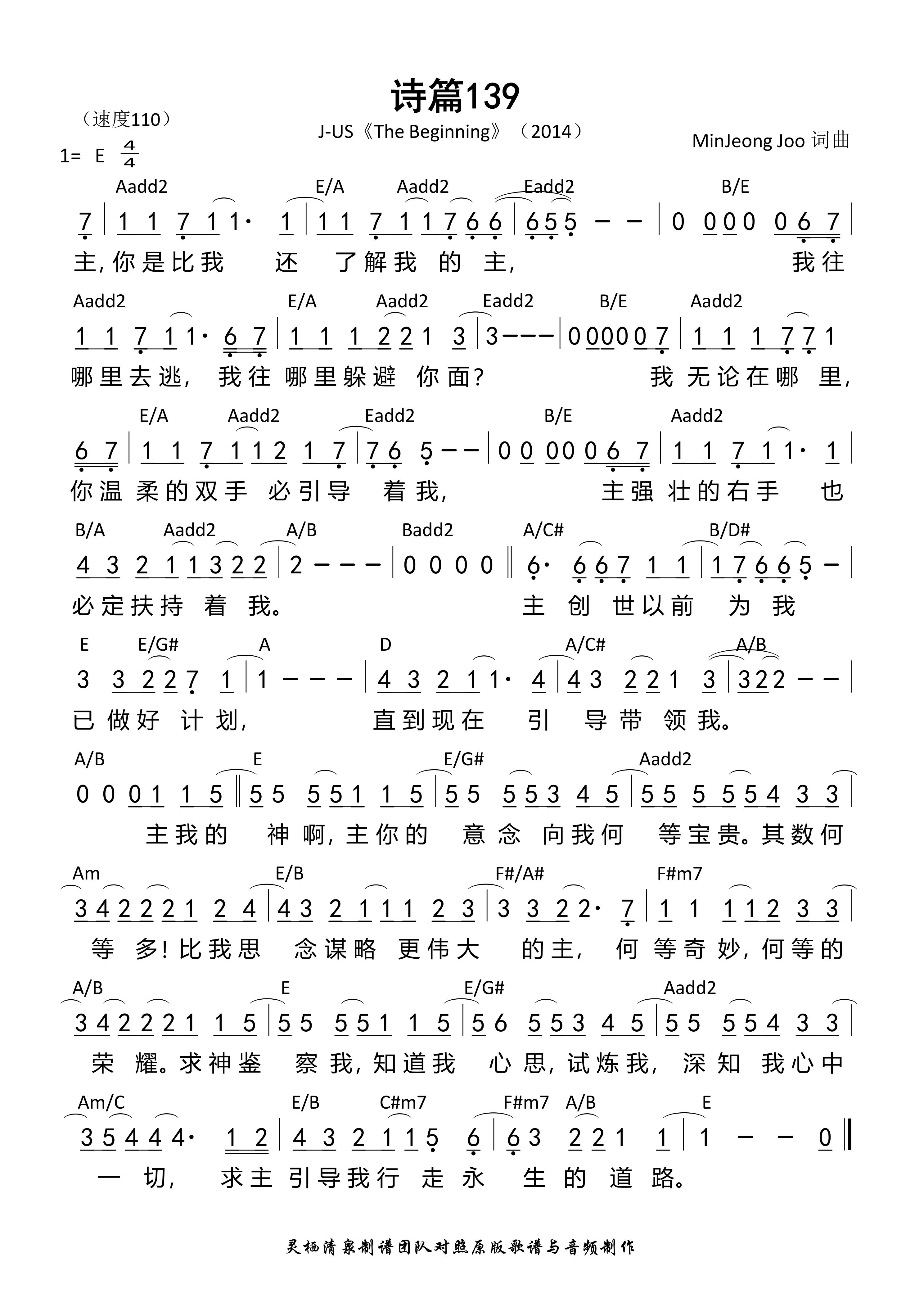 《诗篇139 (J-US) 和弦简谱》