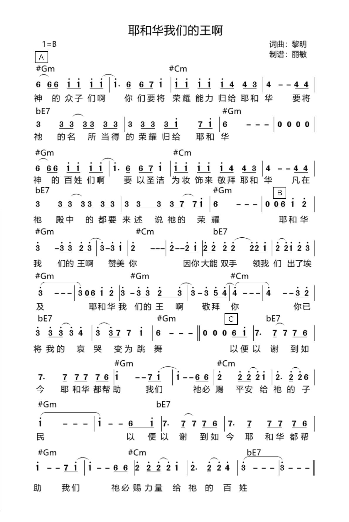 《耶和华我们的王啊 官方和弦简谱》