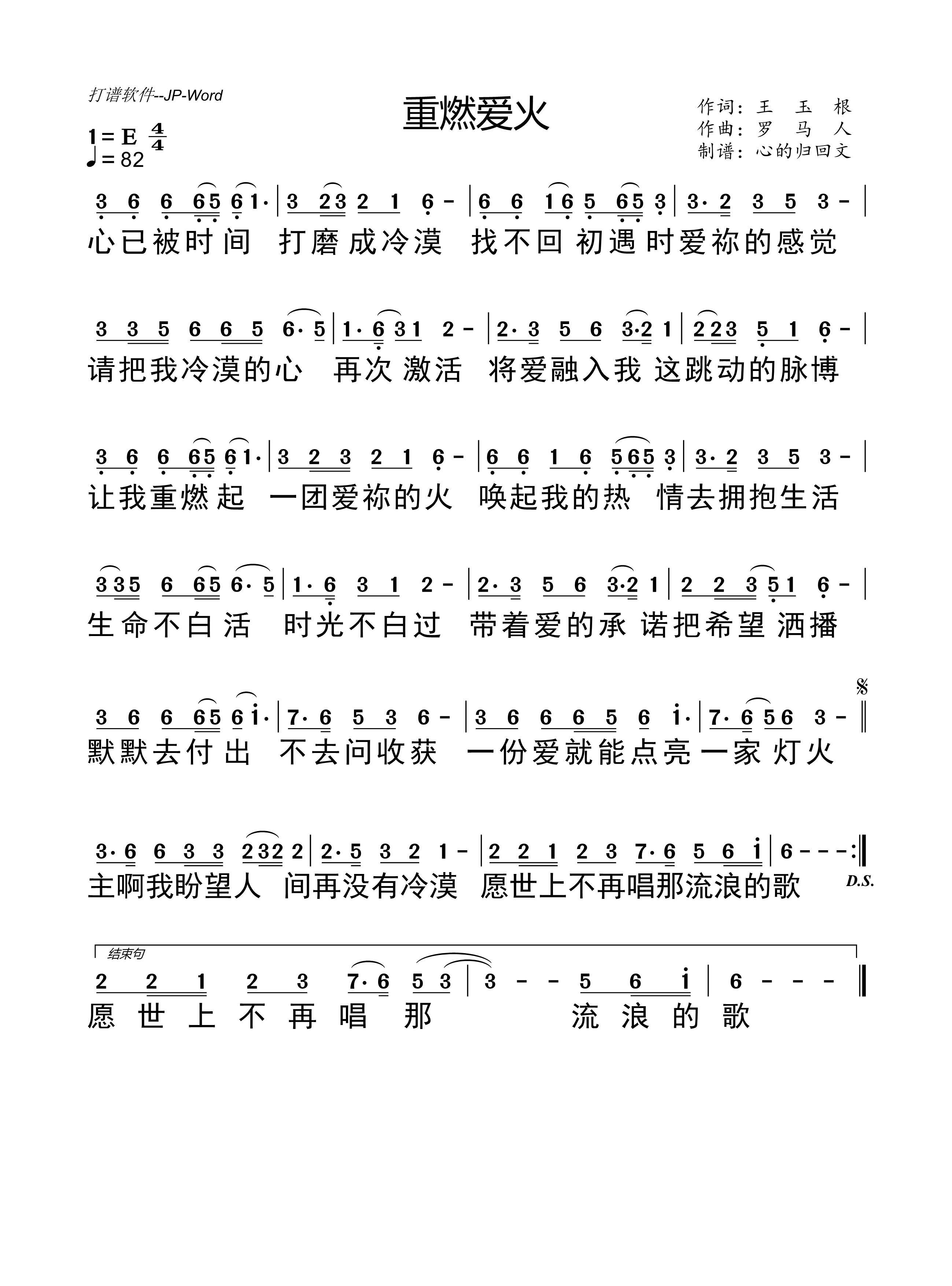 《重燃爱火 官方简谱》