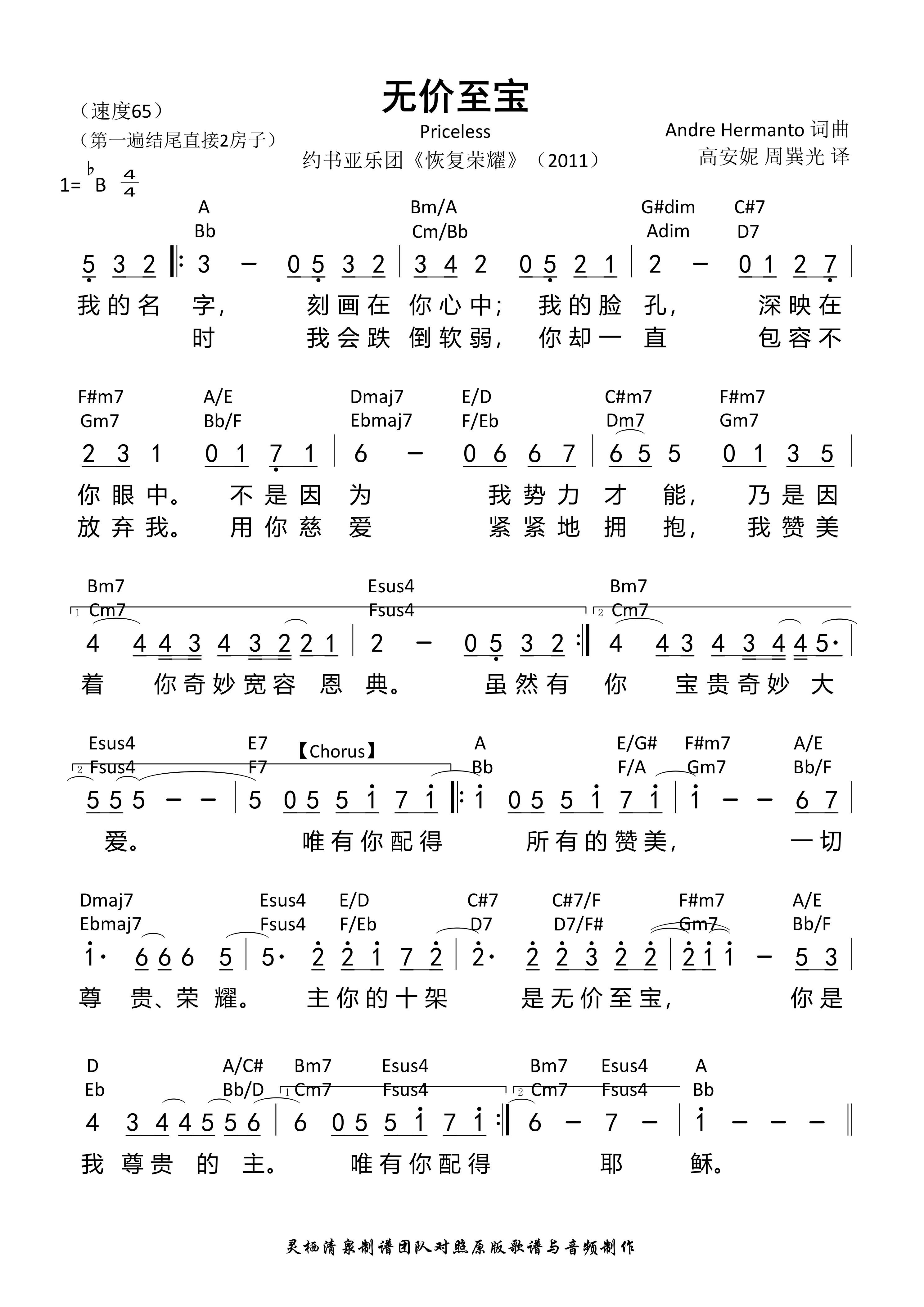 《无价至宝 和弦简谱》