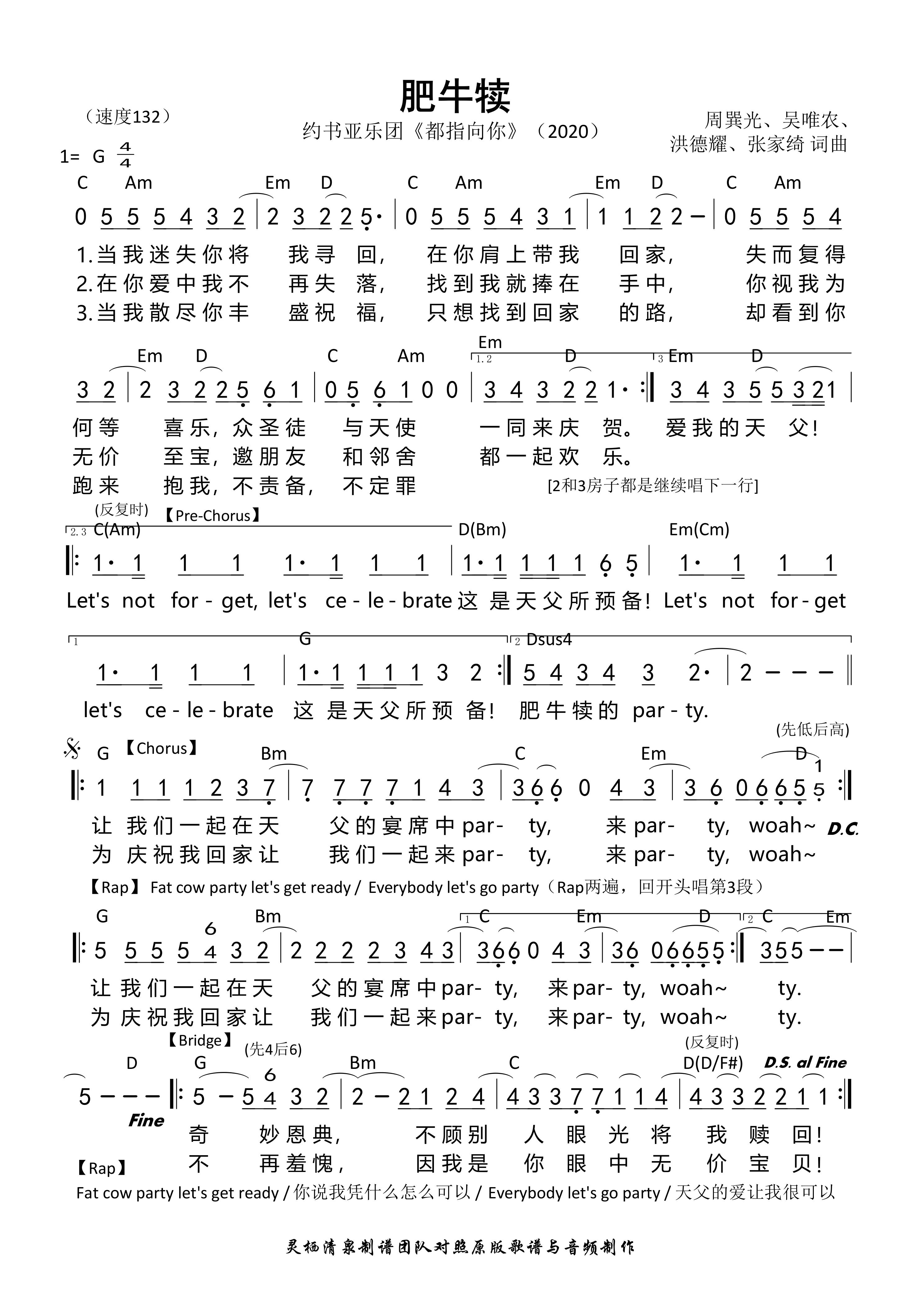 《肥牛犊 和弦简谱》