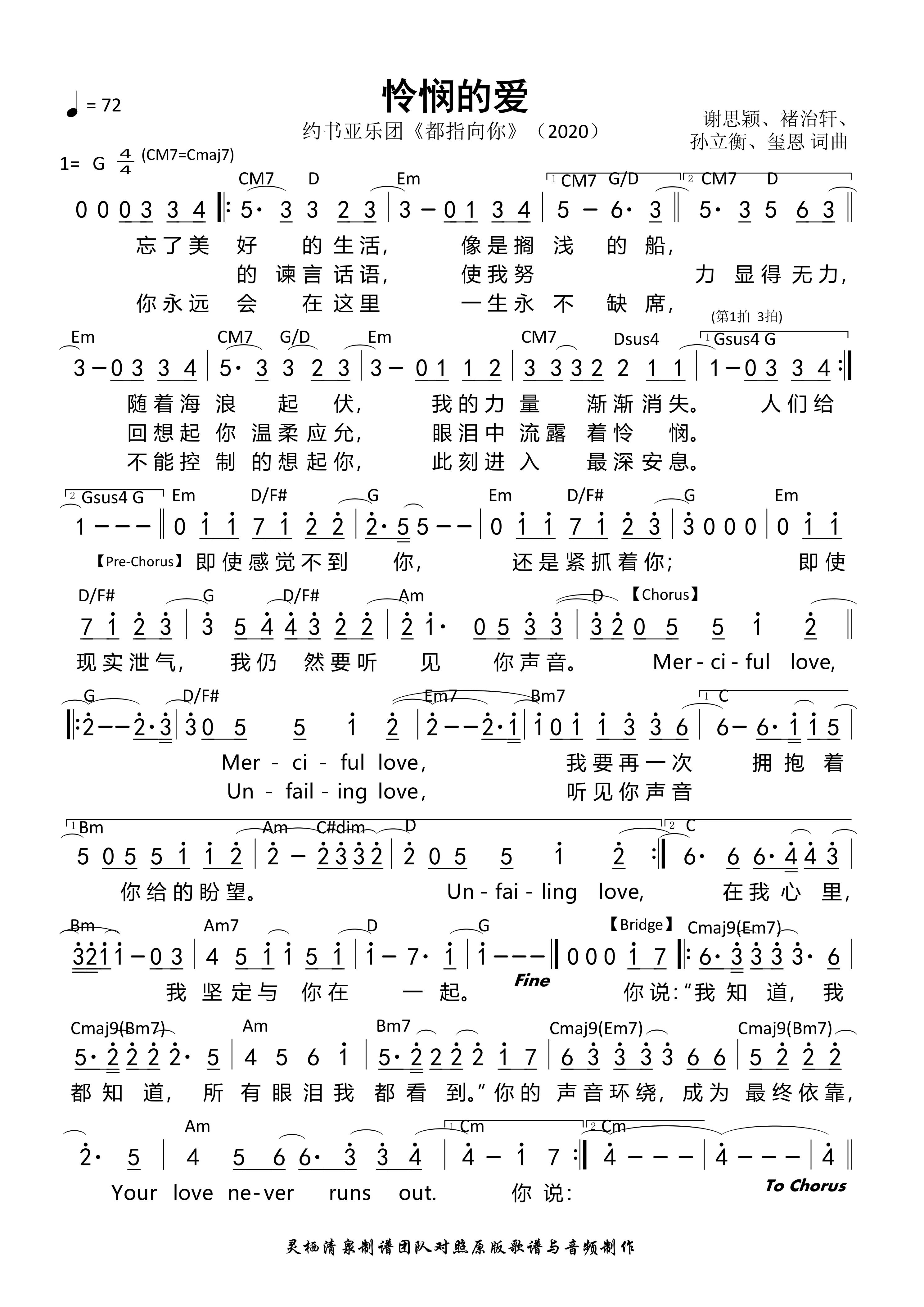 《怜悯的爱 和弦简谱》