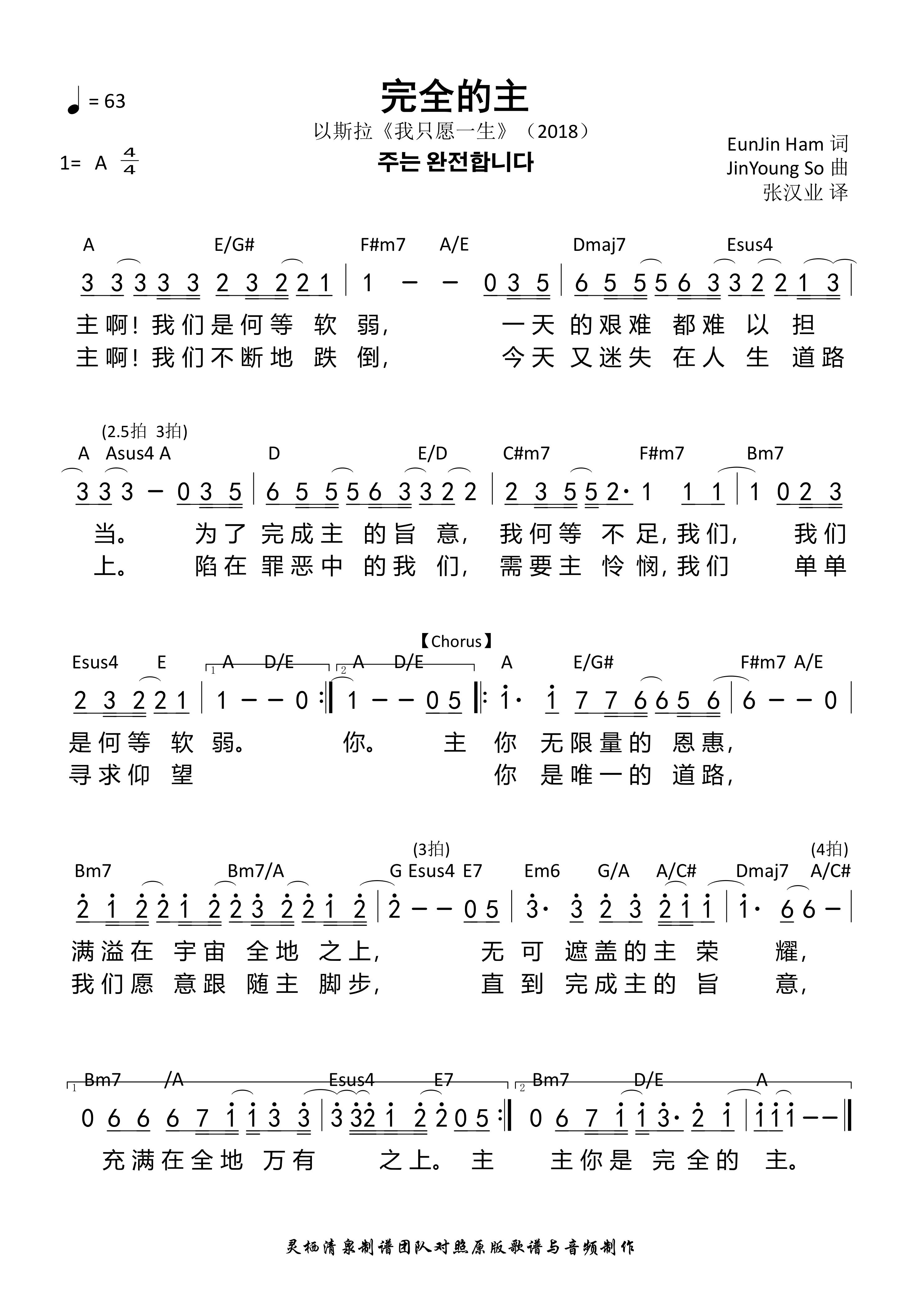 《完全的主 和弦简谱》
