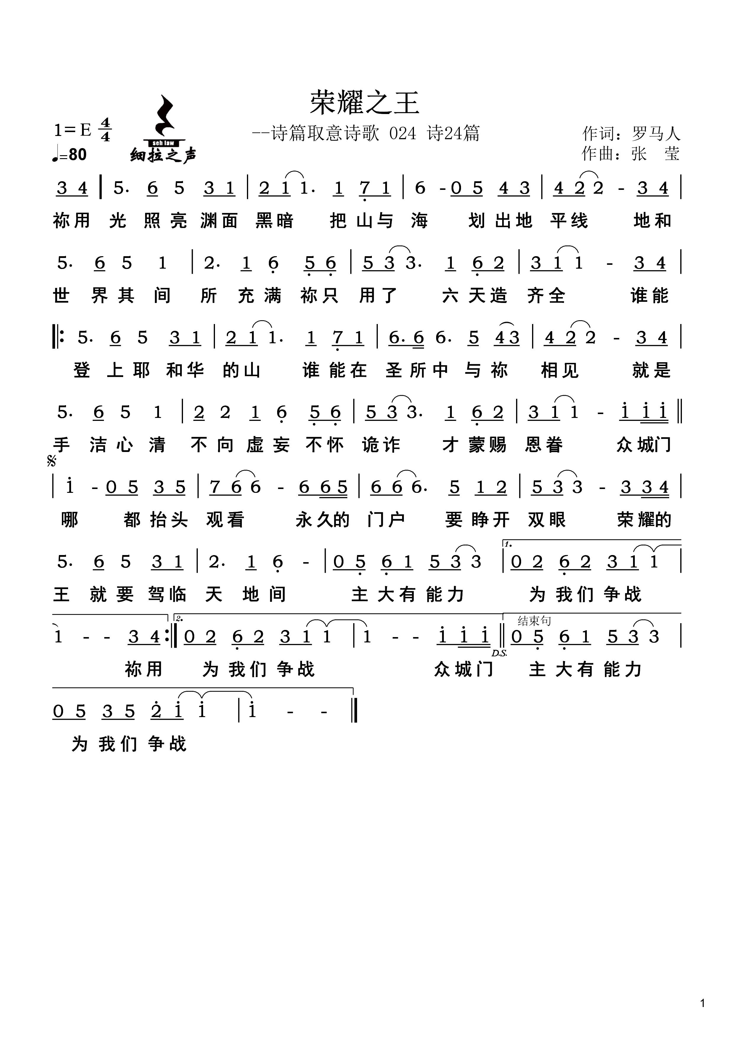 《荣耀之王 官方简谱》