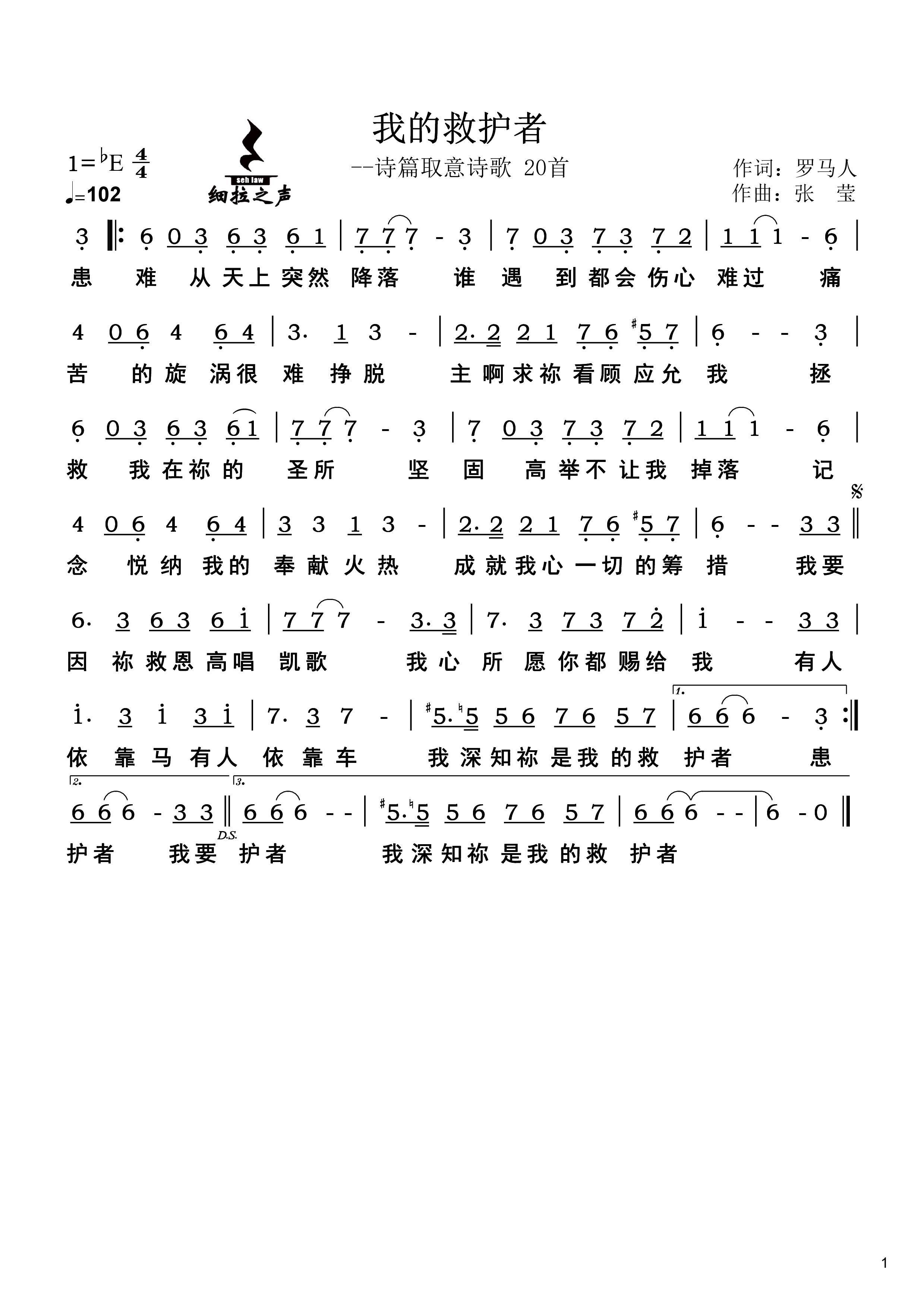 《我的救护者 官方简谱》