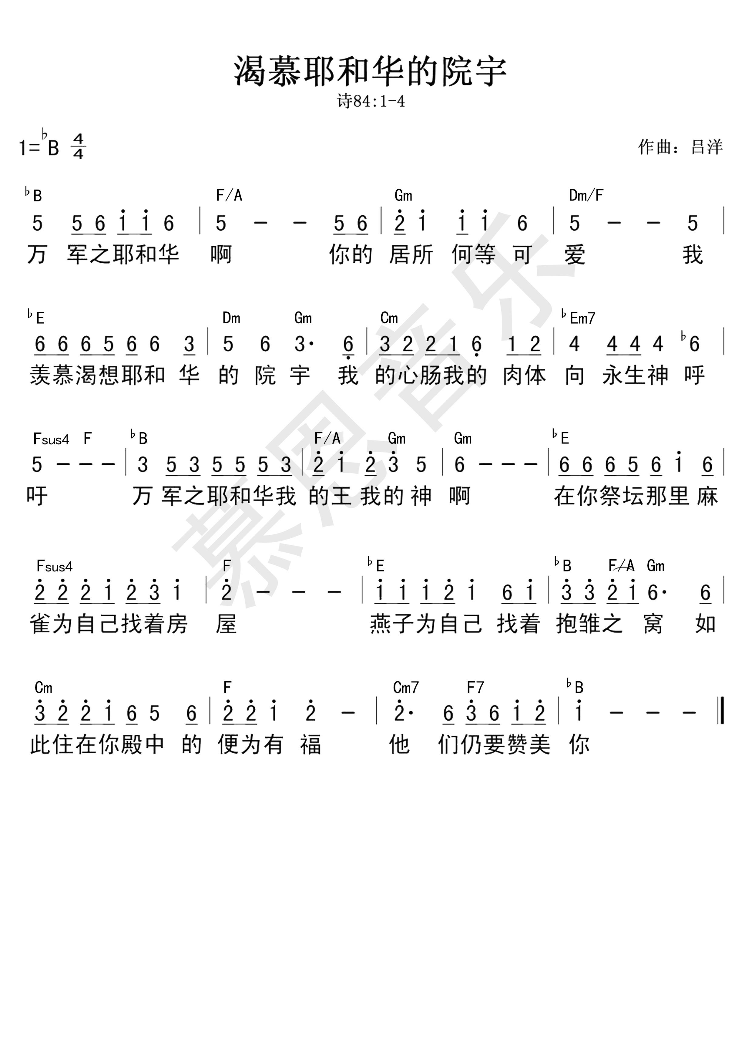 《第102首 渴慕耶和华的院宇 官方和弦简谱》
