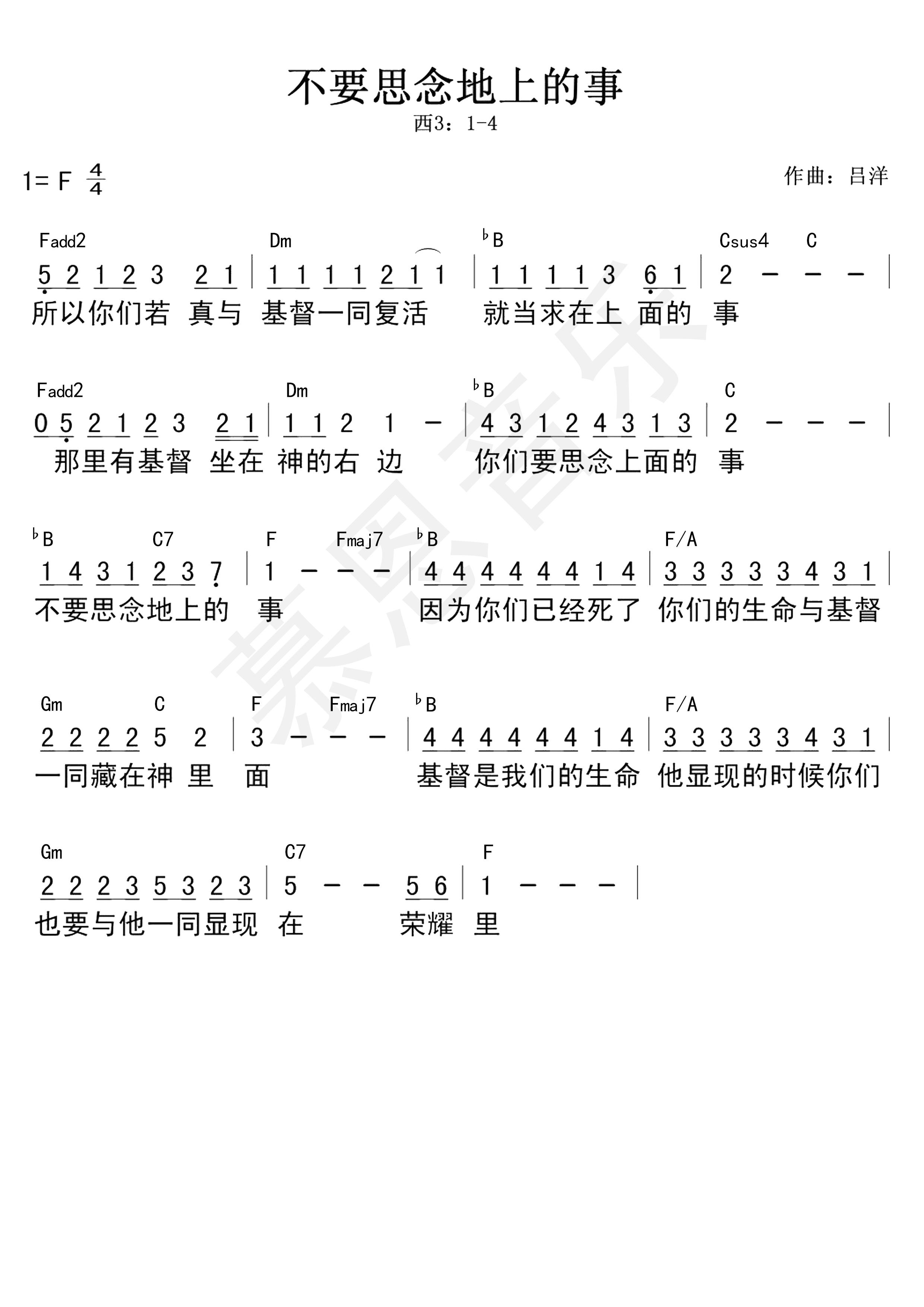 《第106首 不要思念地上的事 官方和弦简谱》