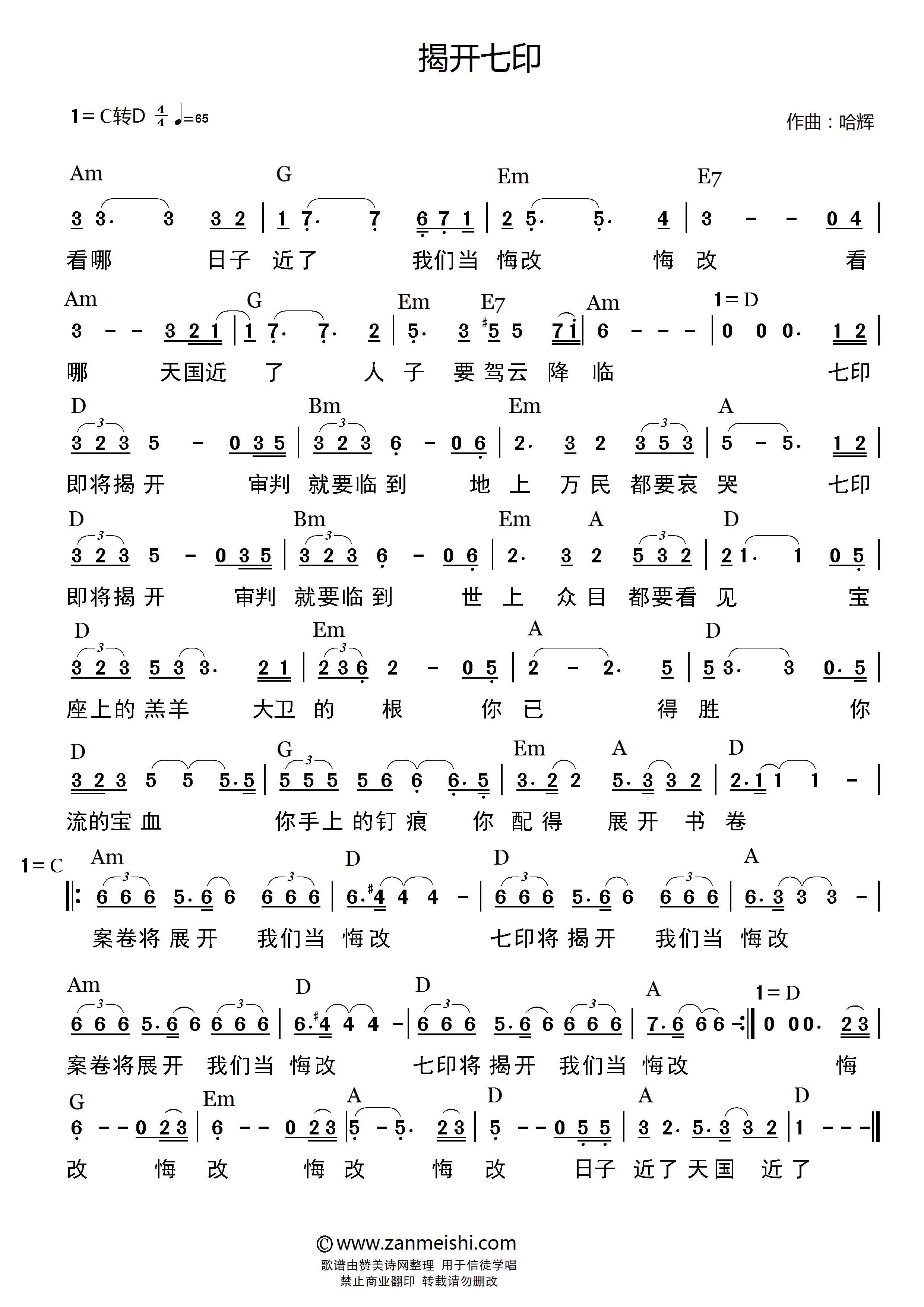 《揭开七印 官方和弦简谱》