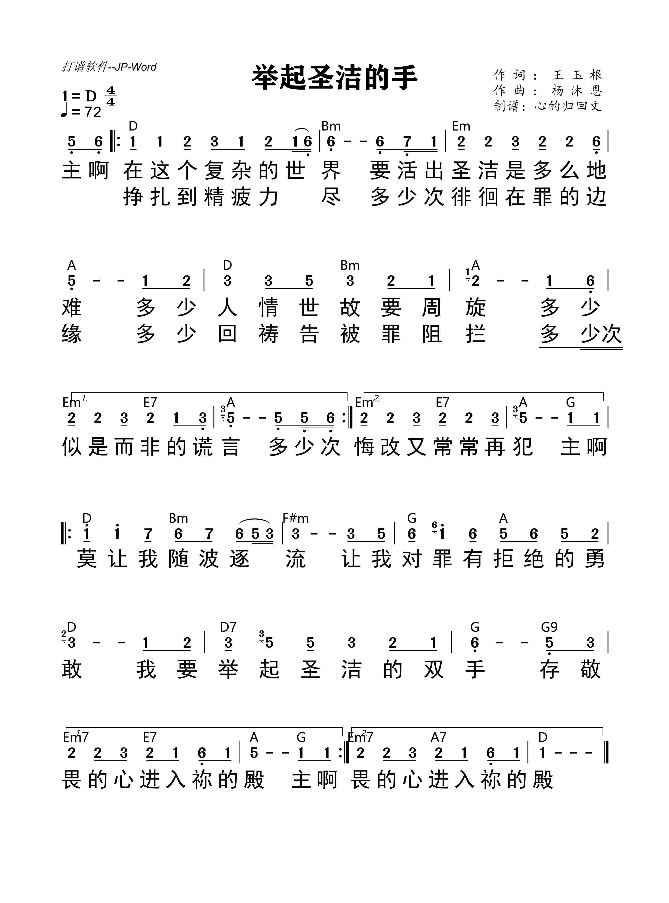 《举起圣洁的手 官方和弦简谱》