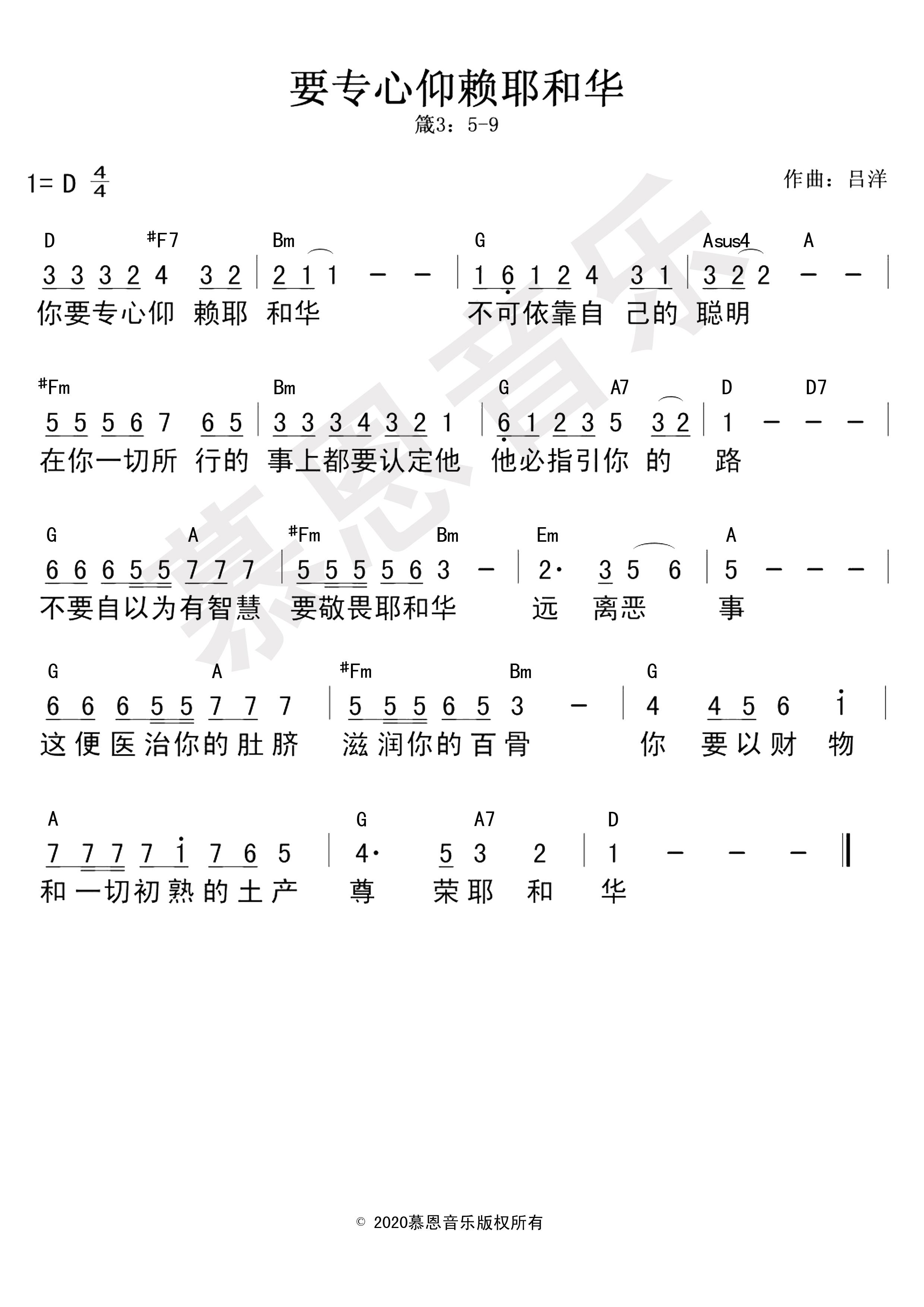 《第108首 要专心仰赖耶和华 官方和弦简谱》