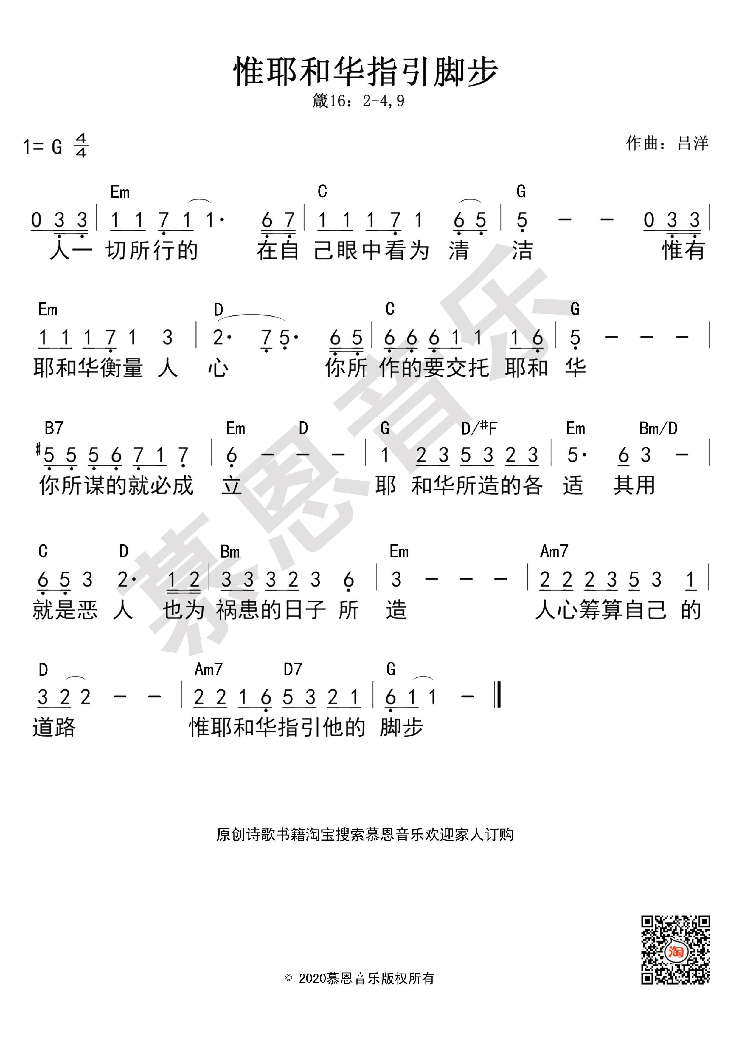 《第119首 惟耶和华指引脚步 官方和弦简谱》