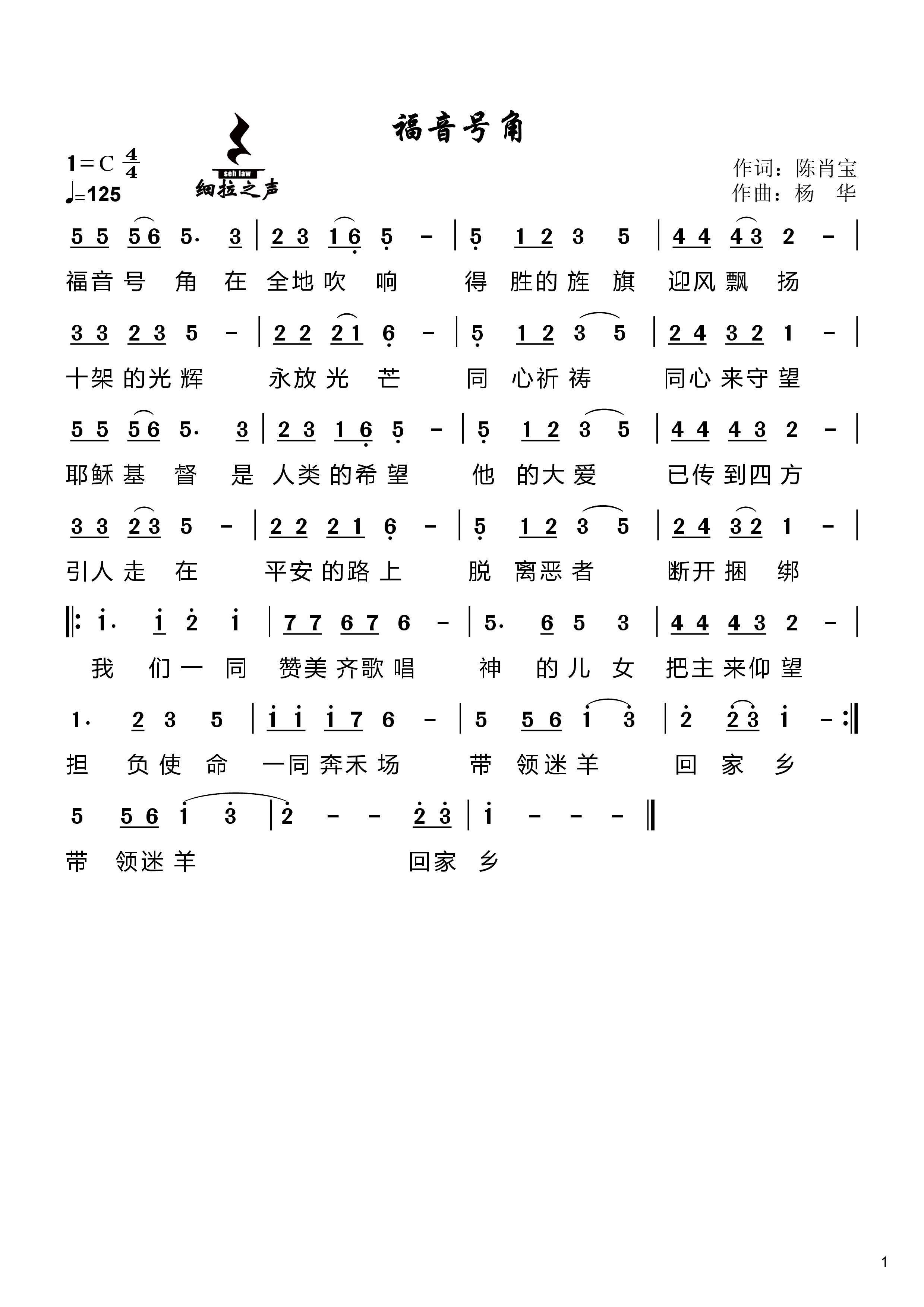 《福音号角 官方简谱》
