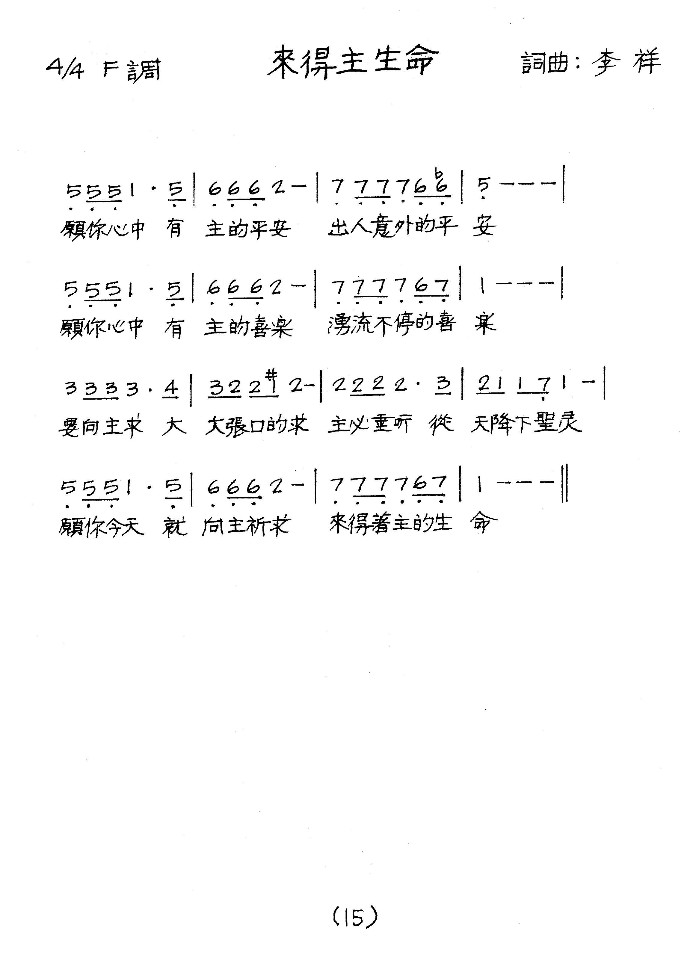 《来得主生命 官方简谱》
