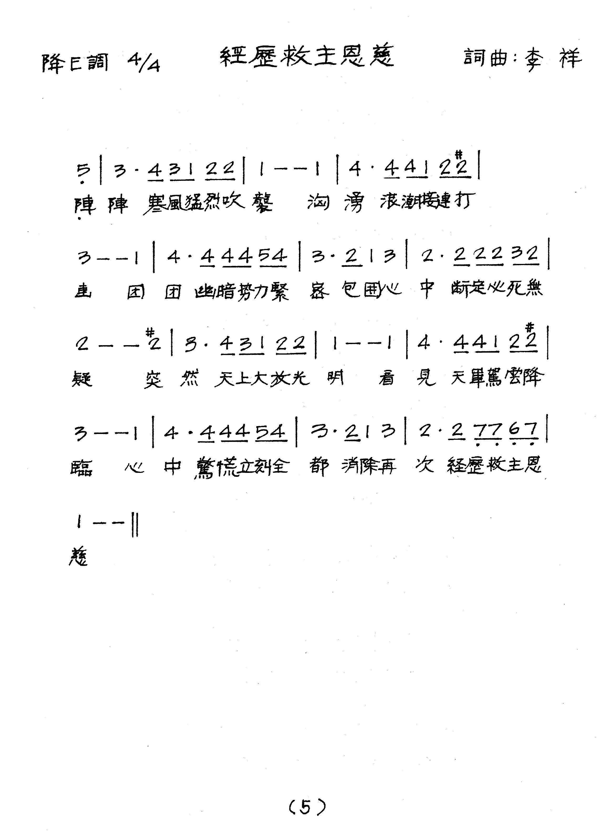 《经历主恩慈 官方简谱》