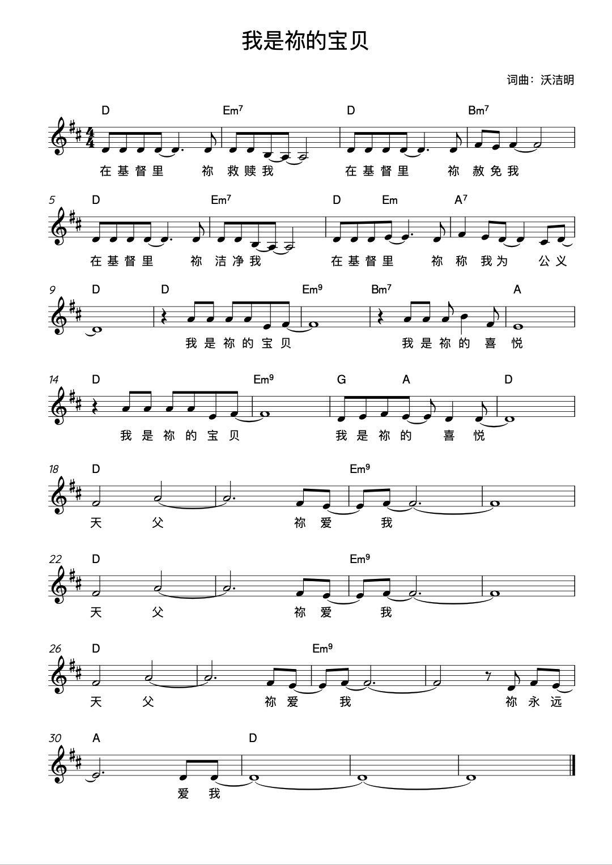 《我是祢的宝贝 官方和弦五线谱》