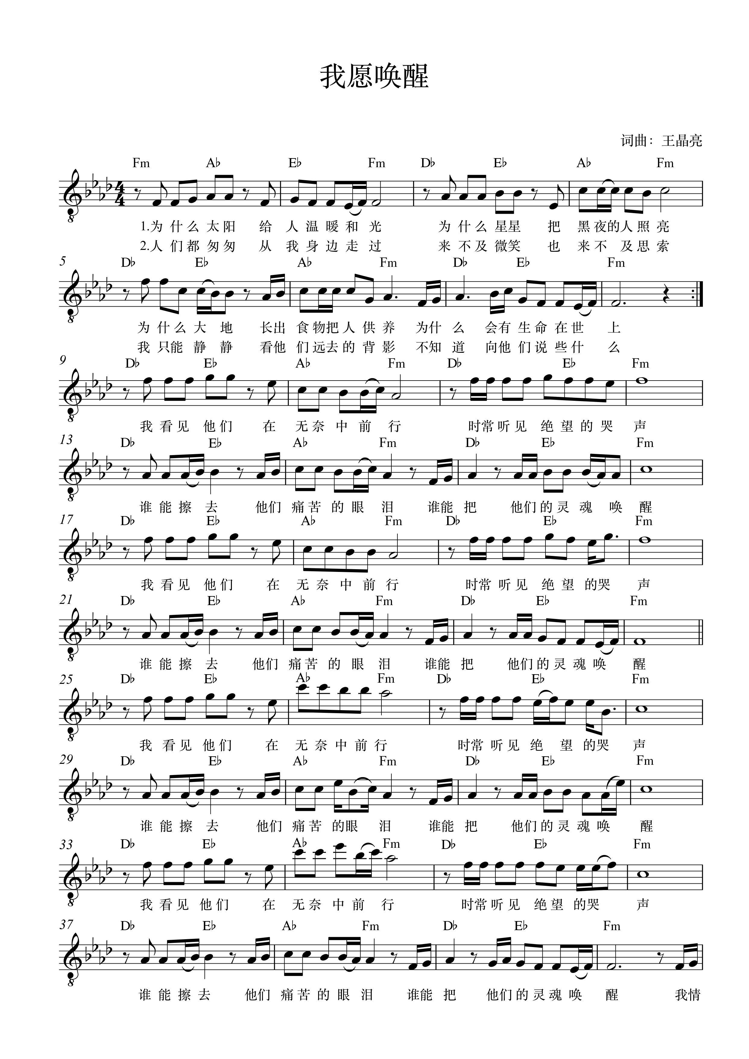 《我愿唤醒  官方和弦五线谱》
