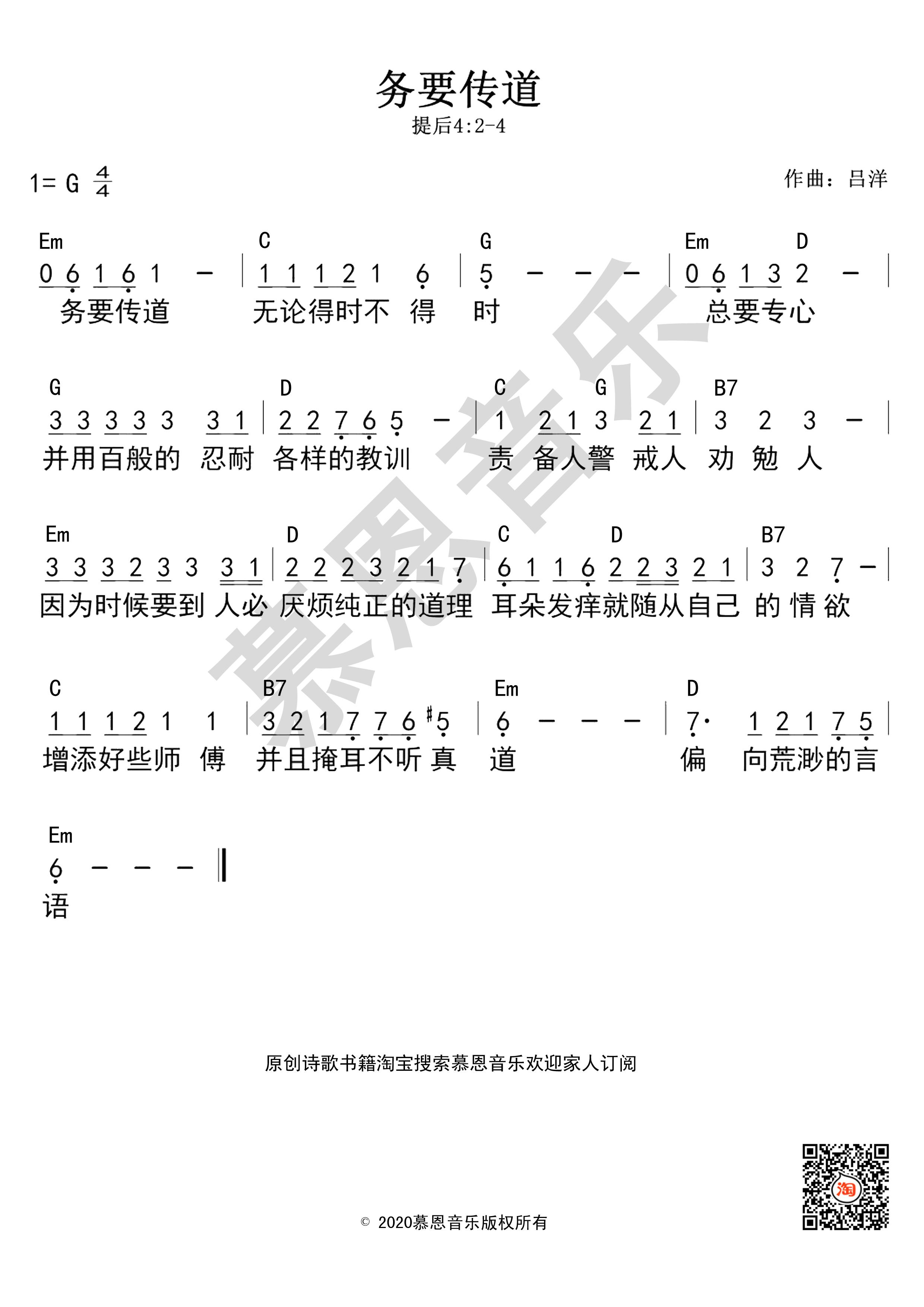 《第125首 务要传道 官方和弦简谱》
