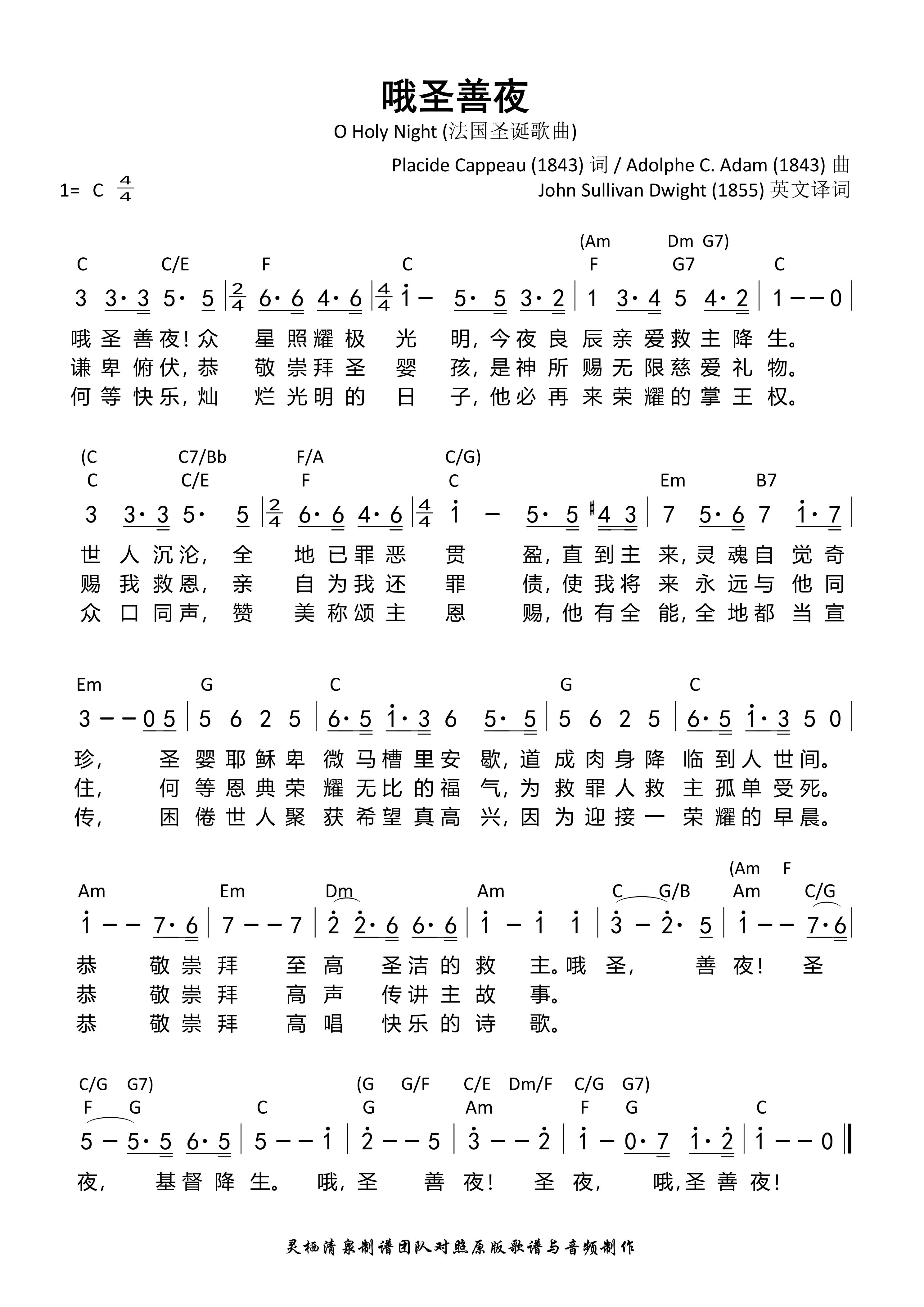 《哦圣善夜(C调) 和弦简谱》