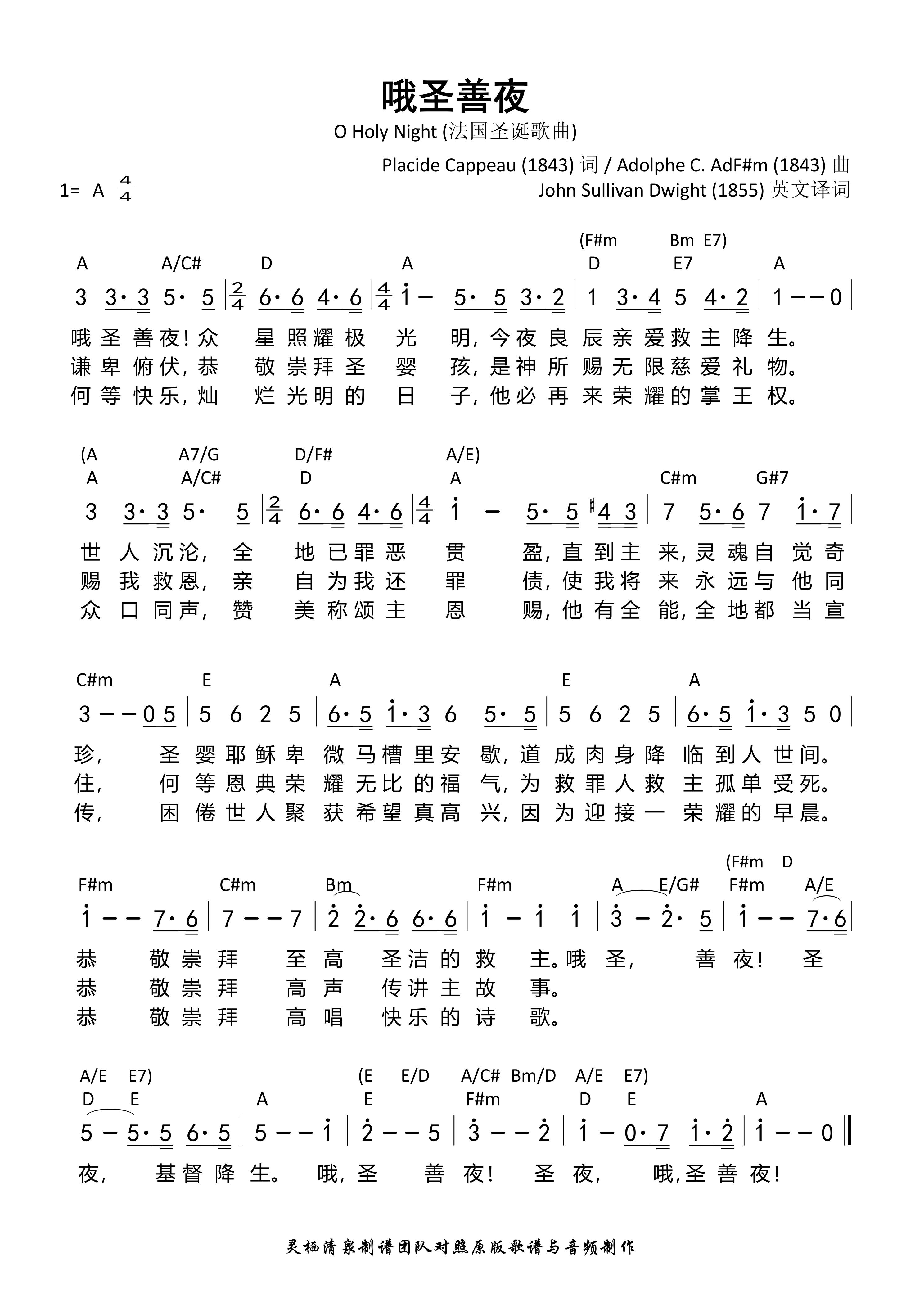 《哦圣善夜(A调) 和弦简谱》