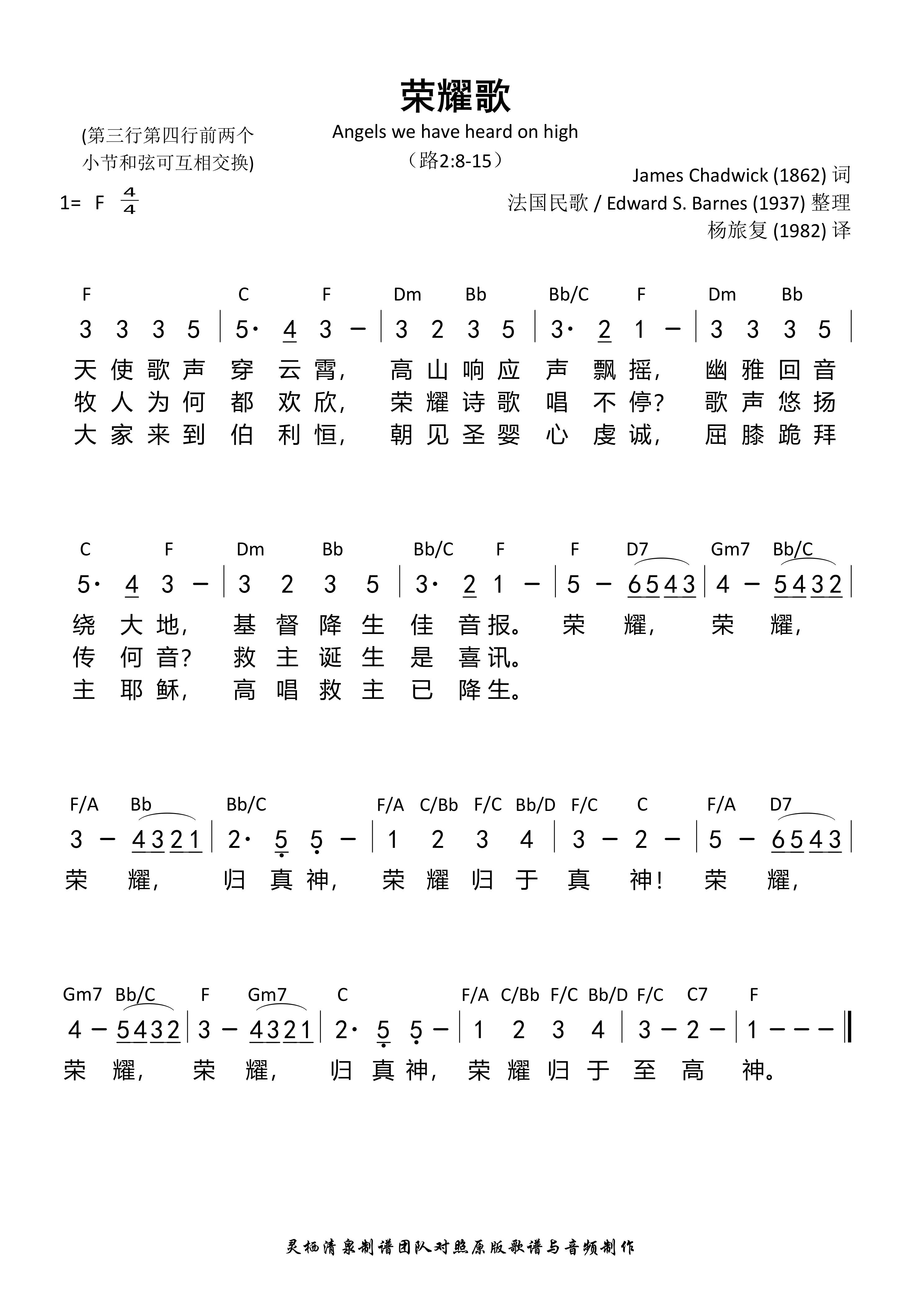 《荣耀歌 和弦简谱》