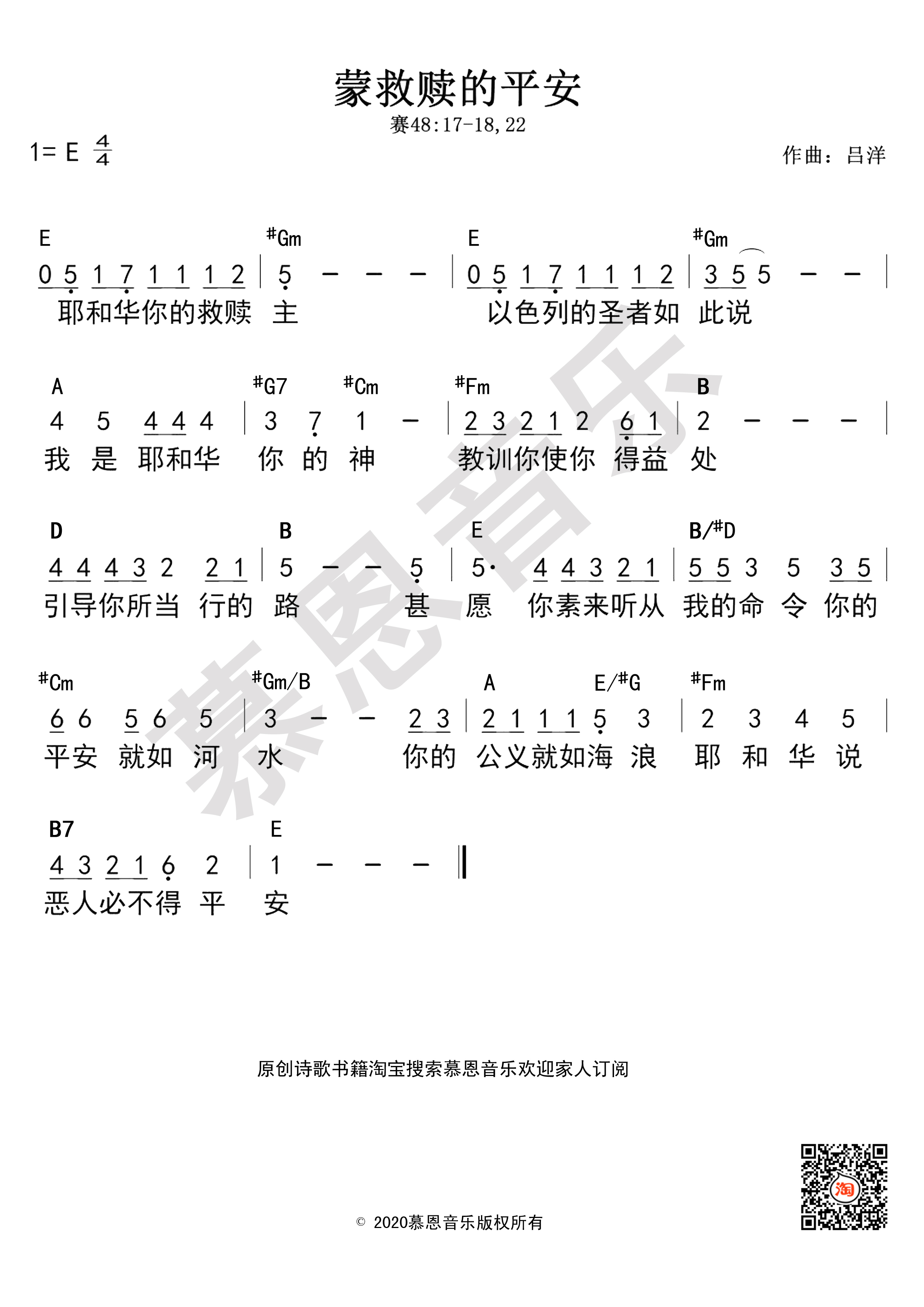 《第135首 蒙救赎的平安 官方和弦简谱》