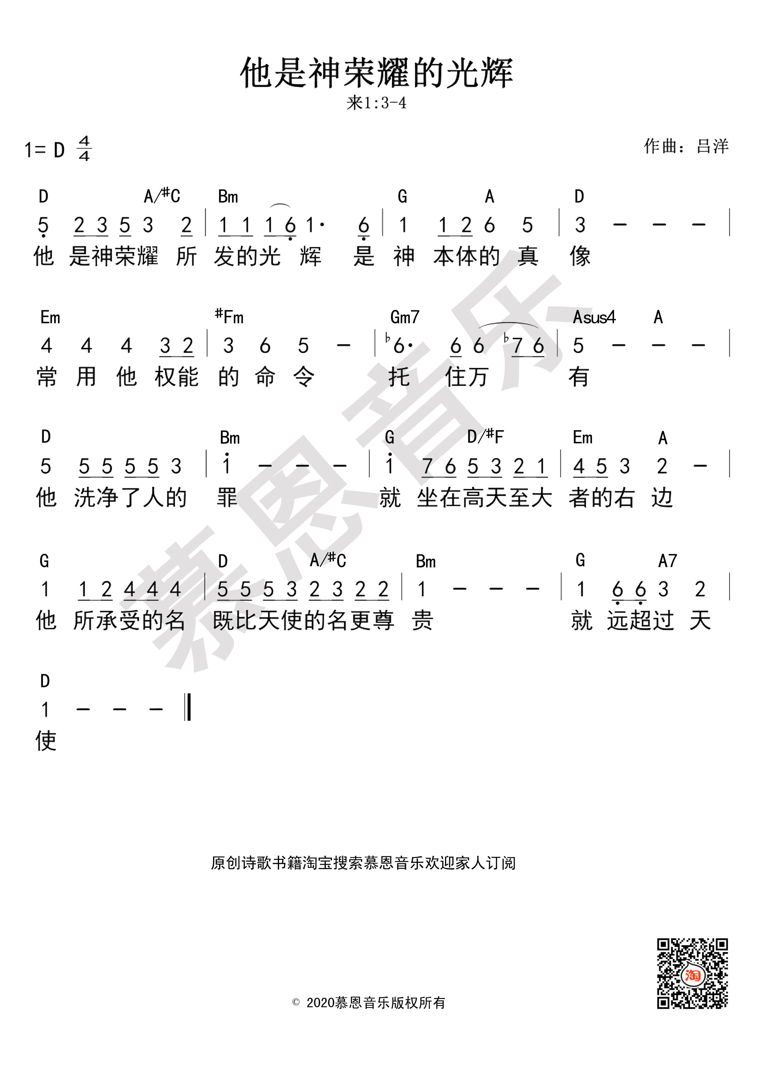 《第133首 祂是神荣耀的光辉 官方和弦简谱》