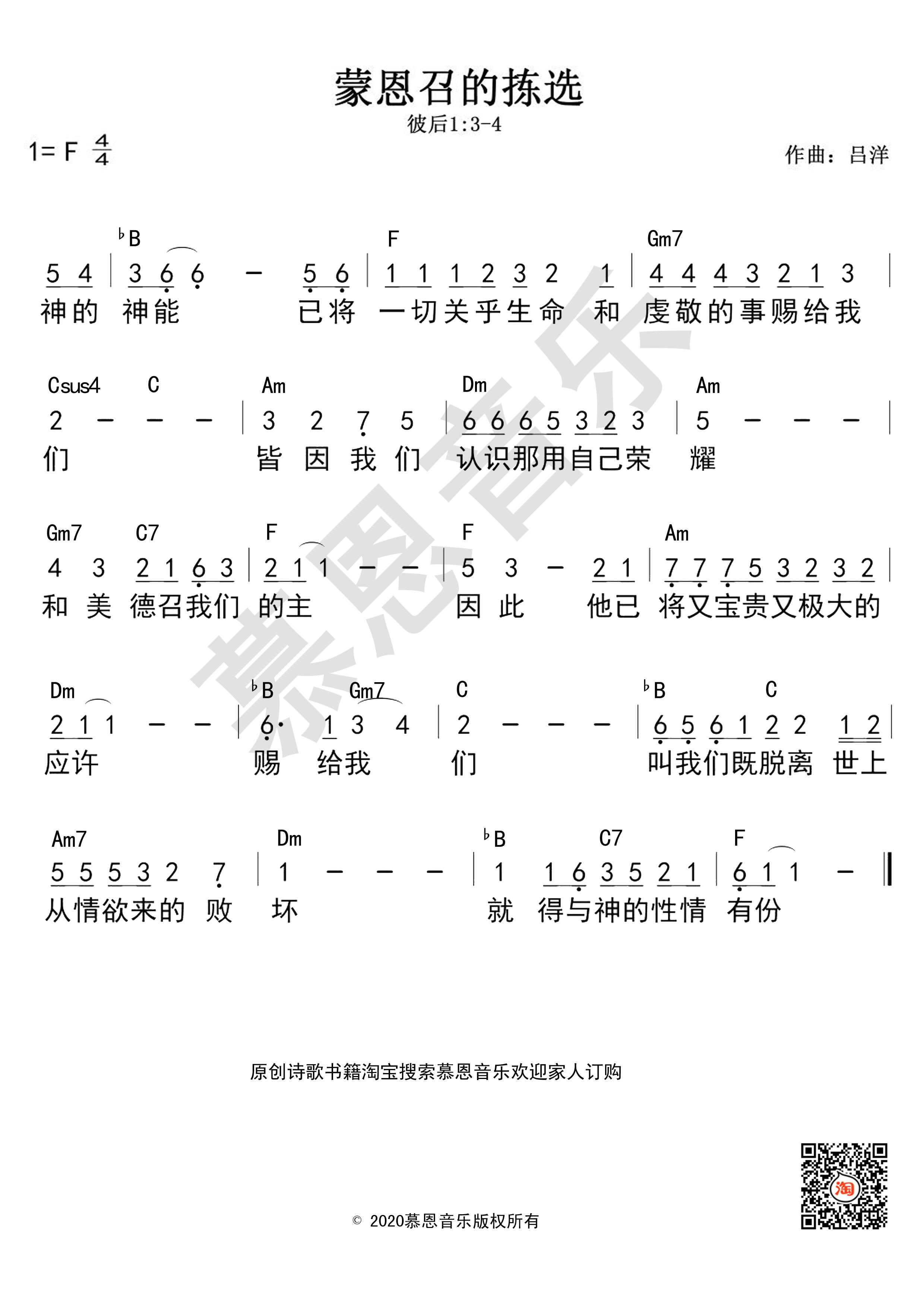 《第132首 蒙恩召的拣选 官方和弦简谱》