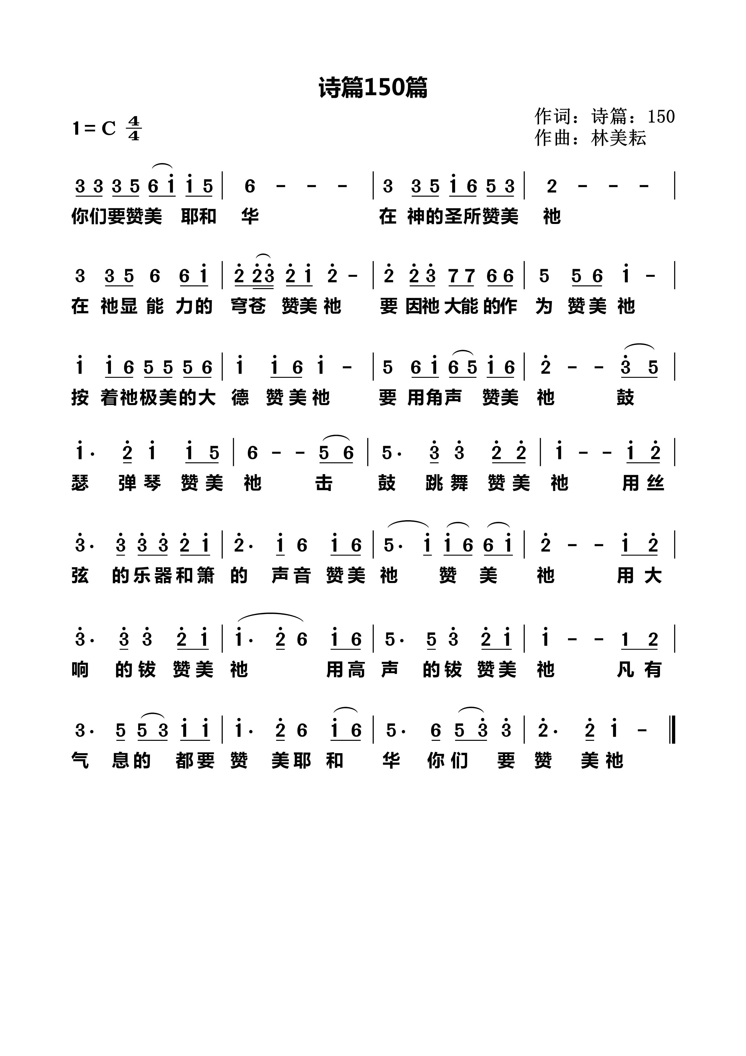 《诗篇150篇 官方简谱》