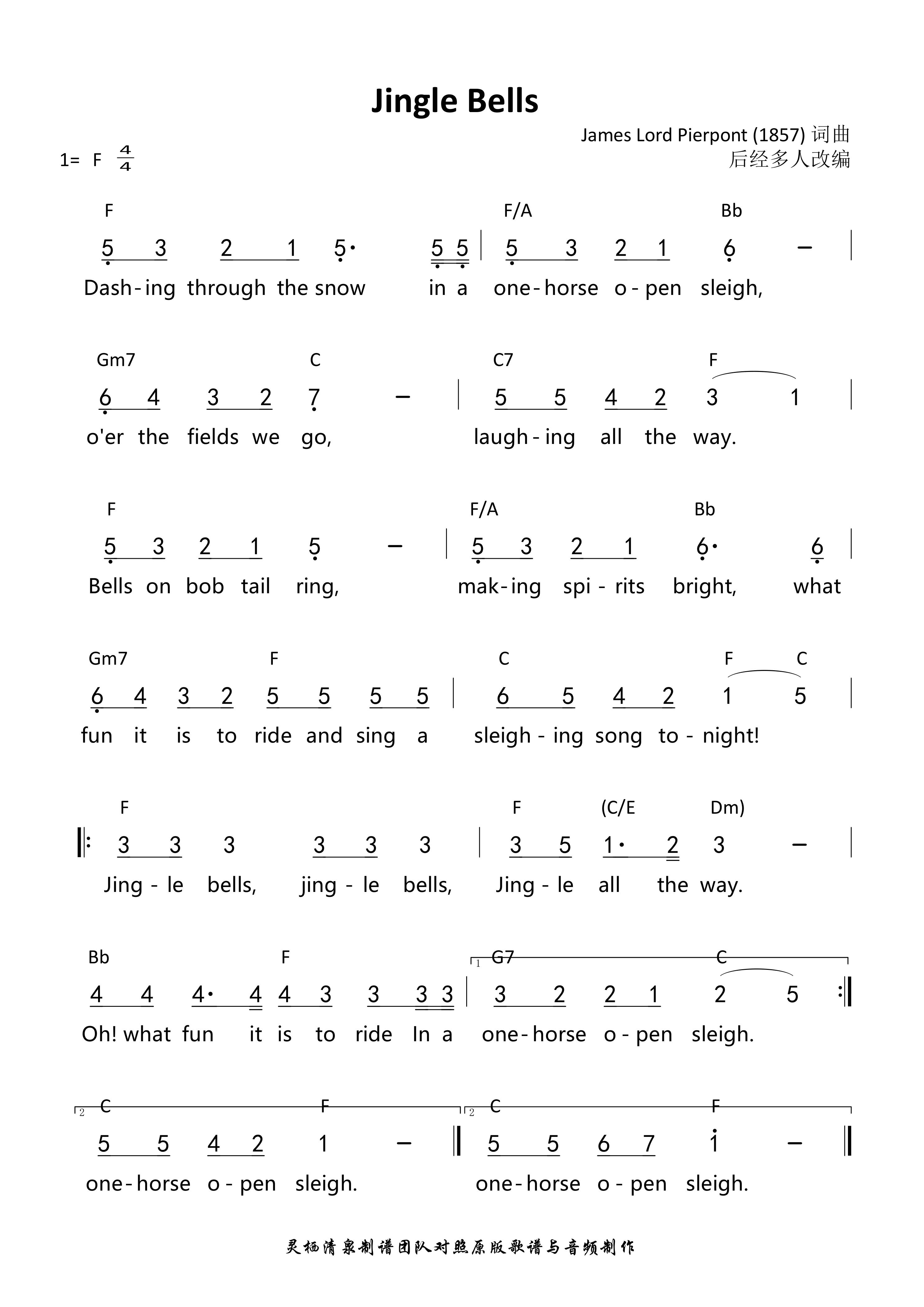 《Jingle Bells(F调) 和弦简谱》