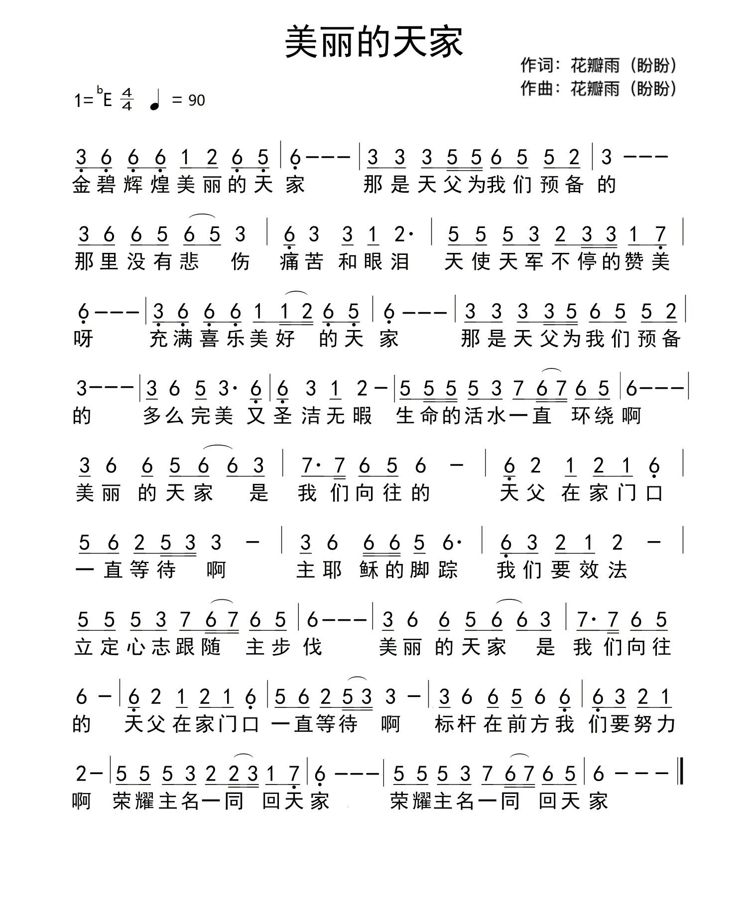 《美丽的天家 官方简谱》