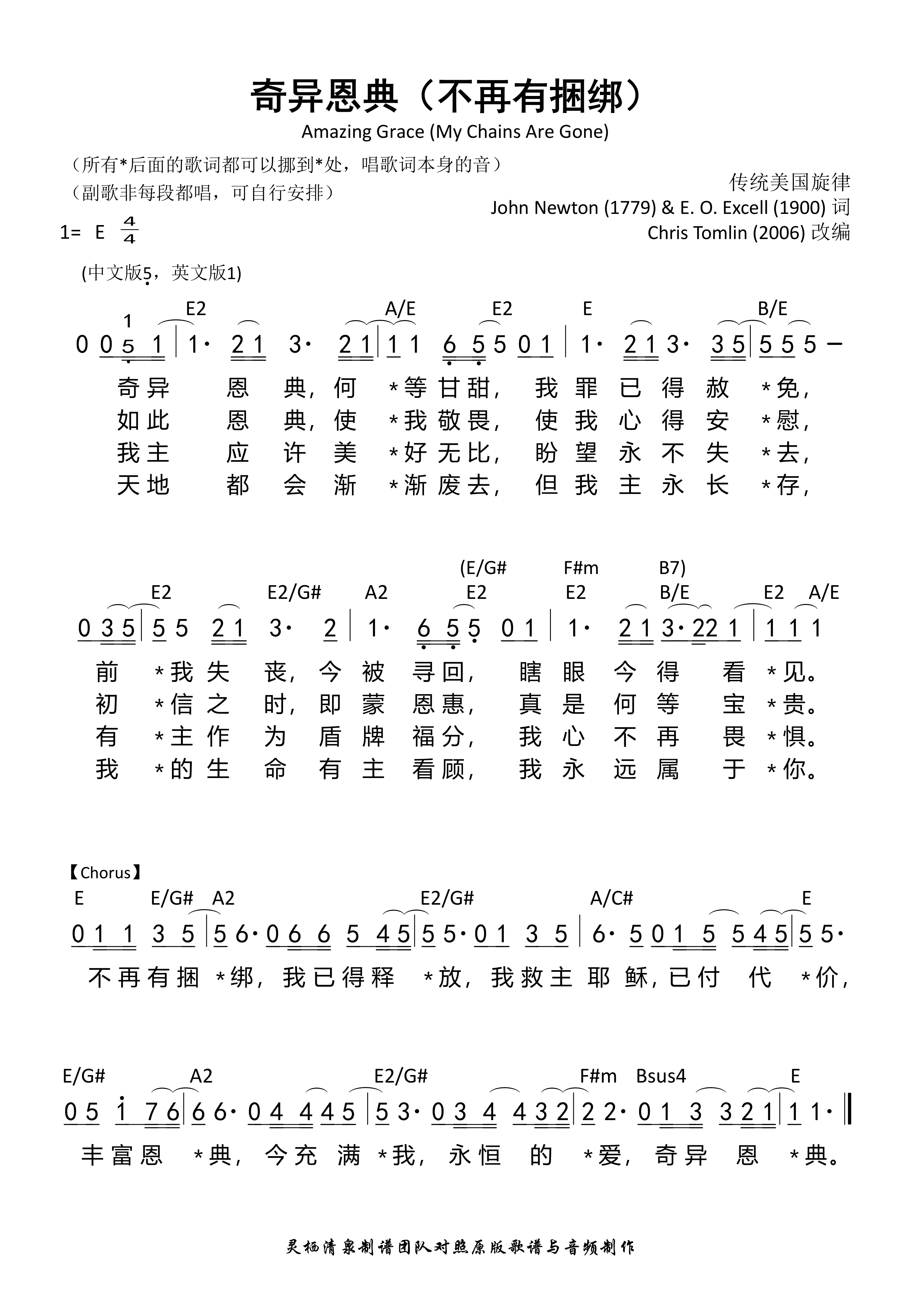 《奇异恩典(不再有捆绑) 和弦简谱》