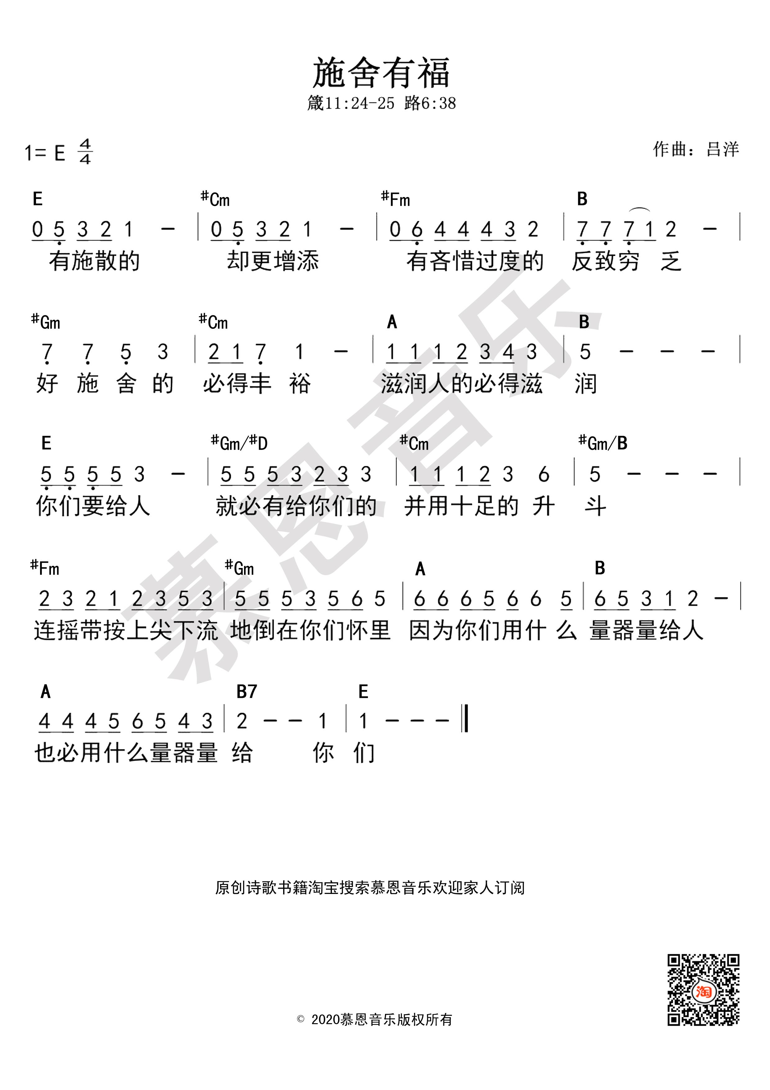 《第138首 施舍有福 官方和弦简谱》