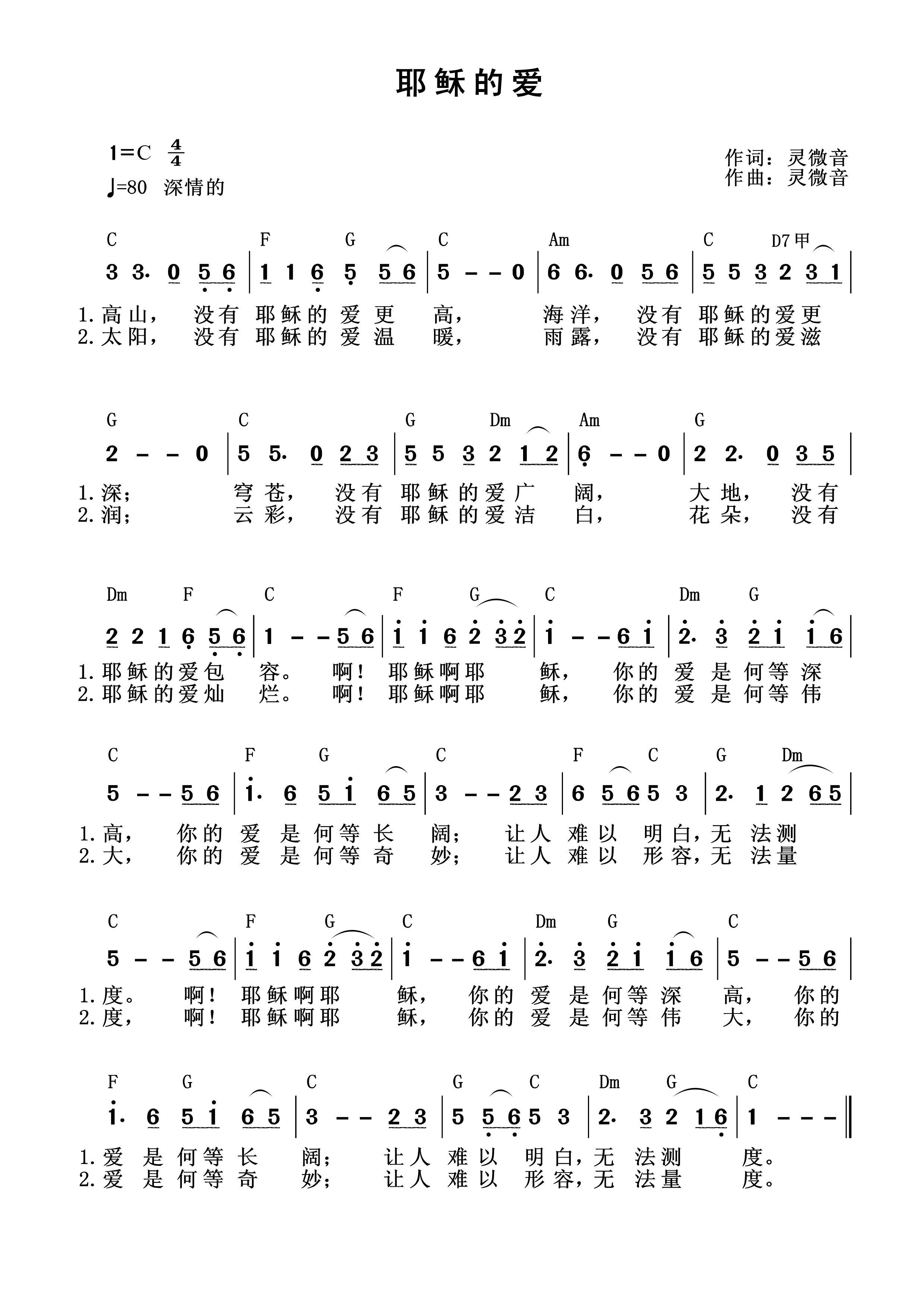 《耶稣的爱 官方和弦简谱》