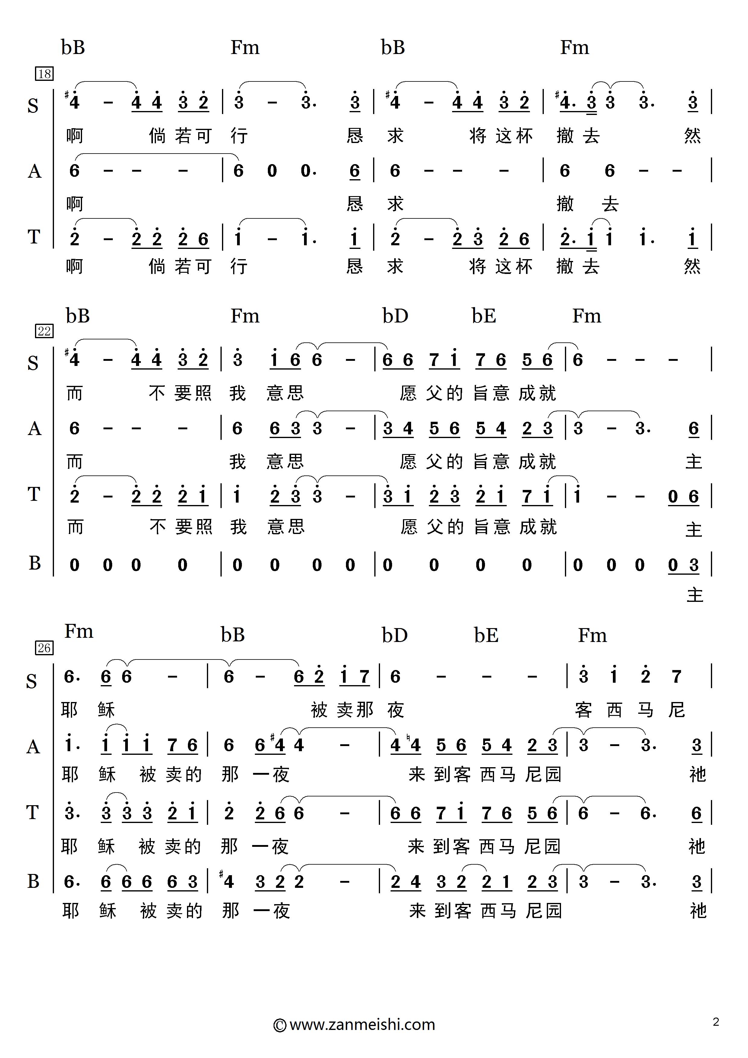 《客西马尼祷告 官方合唱谱》