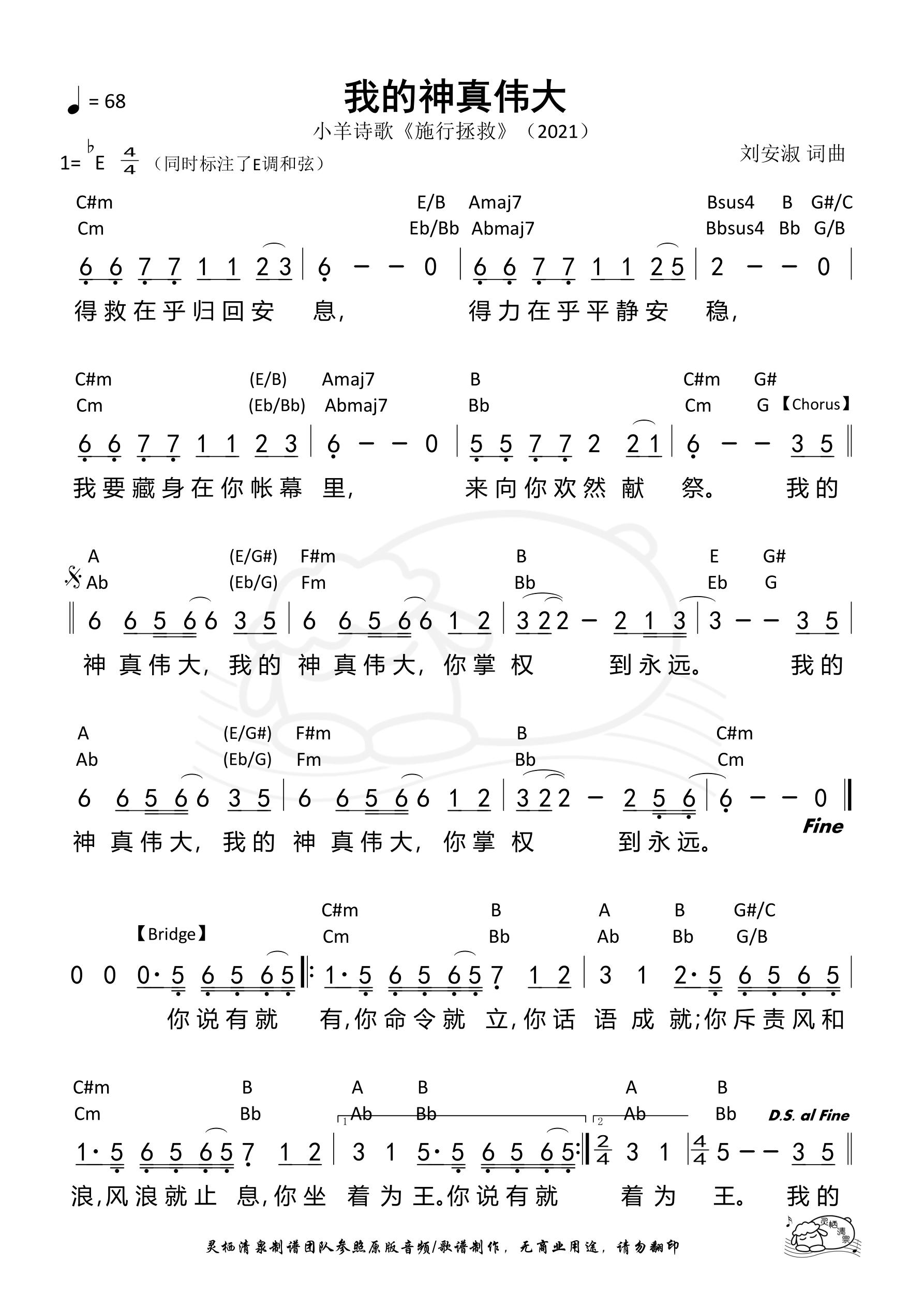 《第101首 -我的神真伟大 和弦简谱》