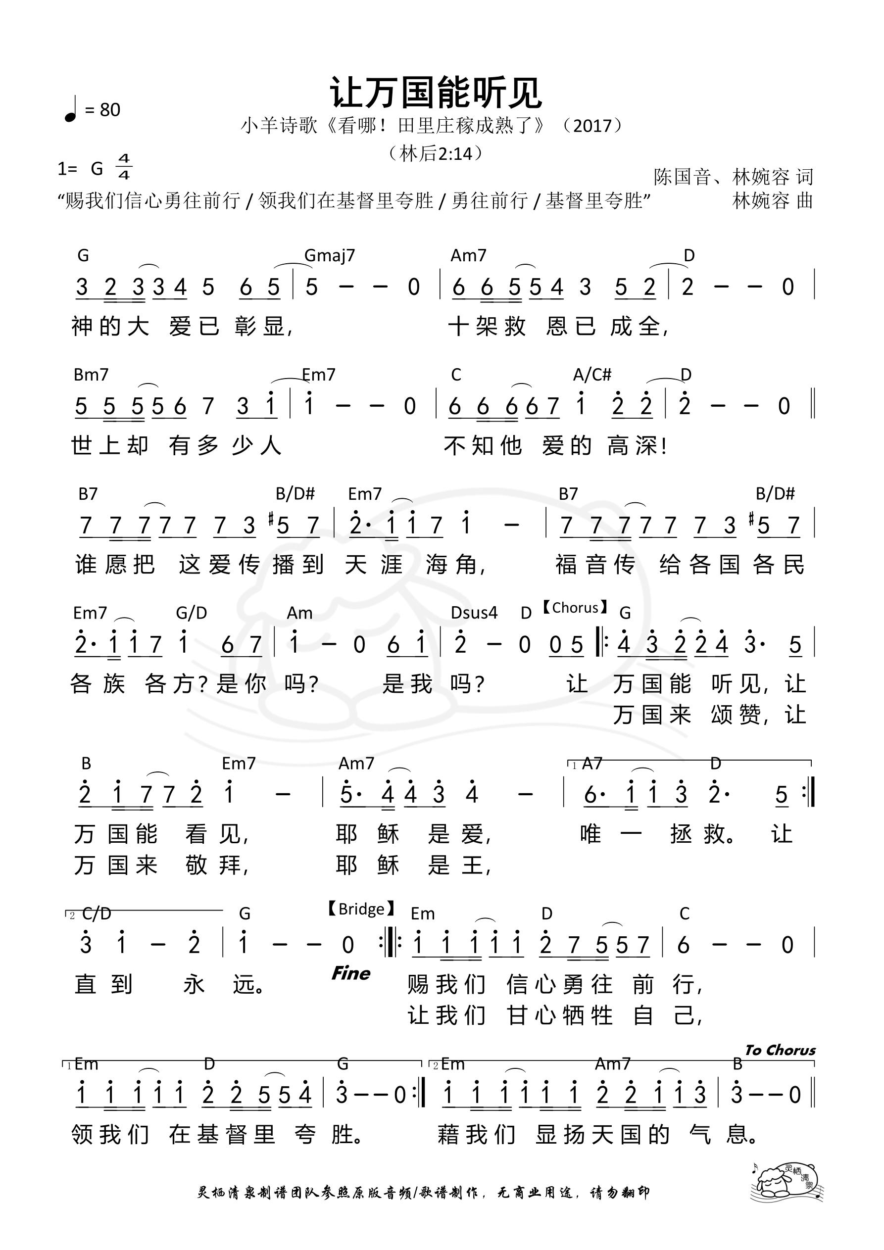 《第78首 -让万国能听见 和弦简谱》