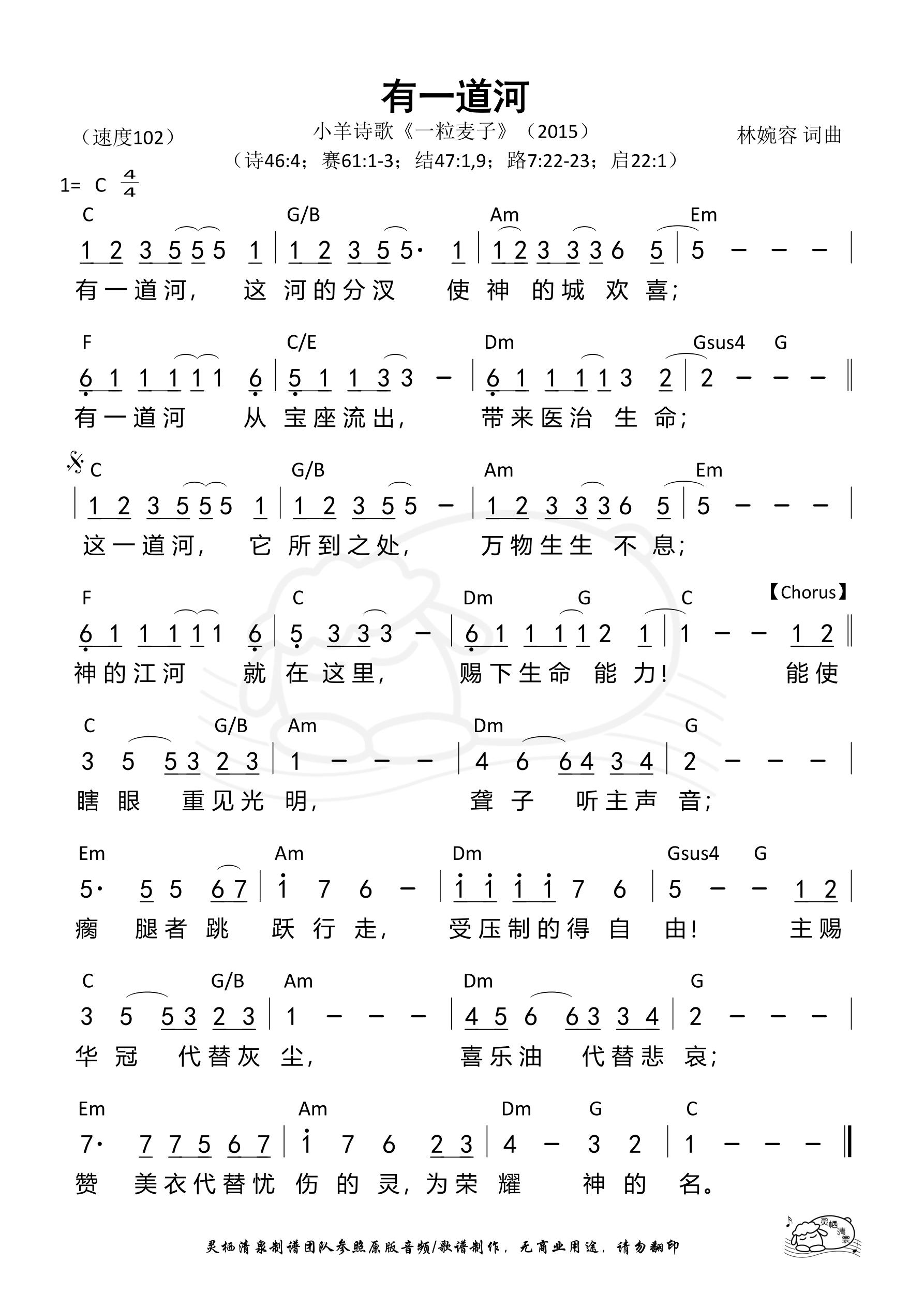 《第73首 -有一道河 和弦简谱》