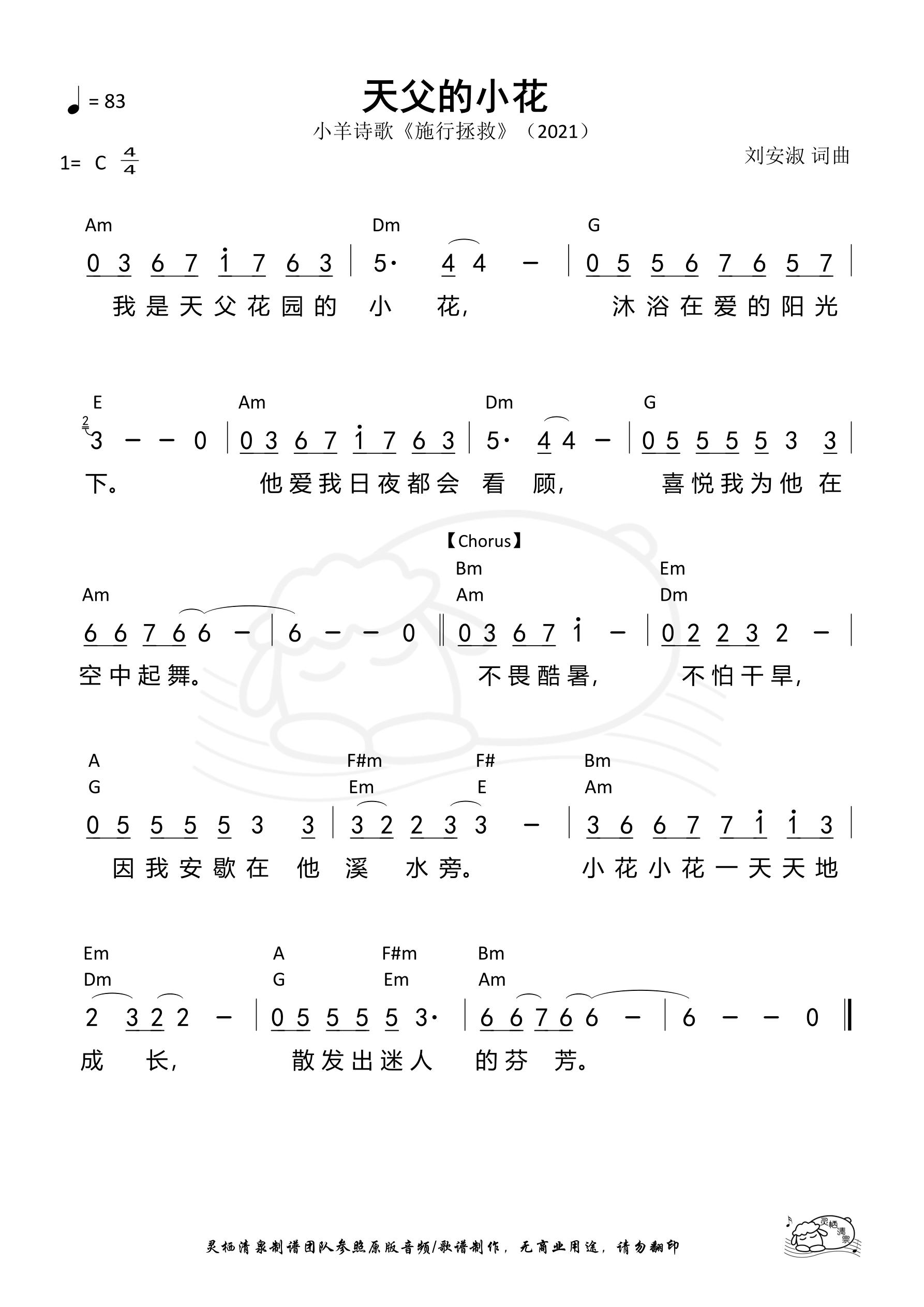 《第100首 - 天父的小花 和弦简谱》