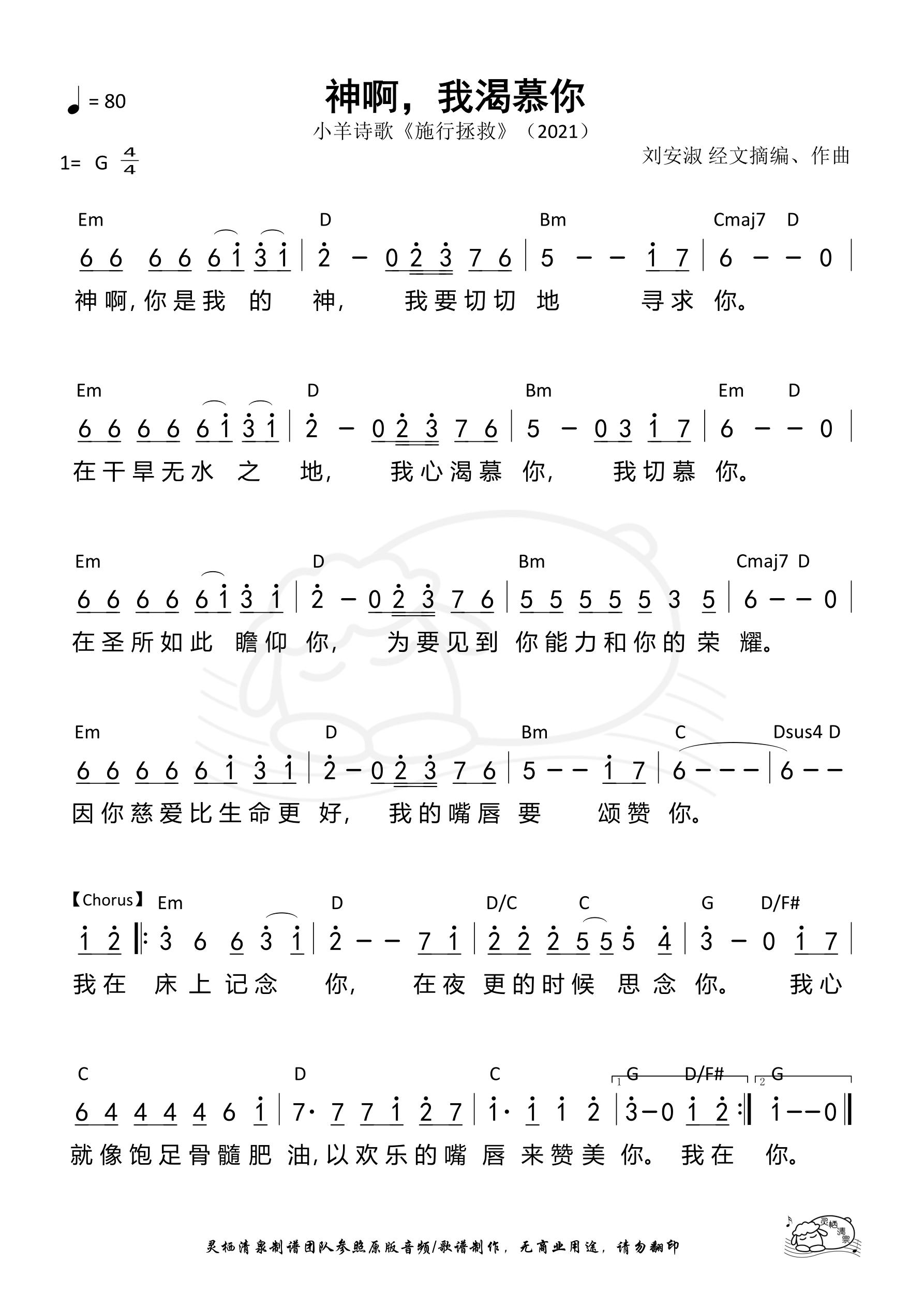 《第95首 - 神啊,我渴慕你 和弦简谱》