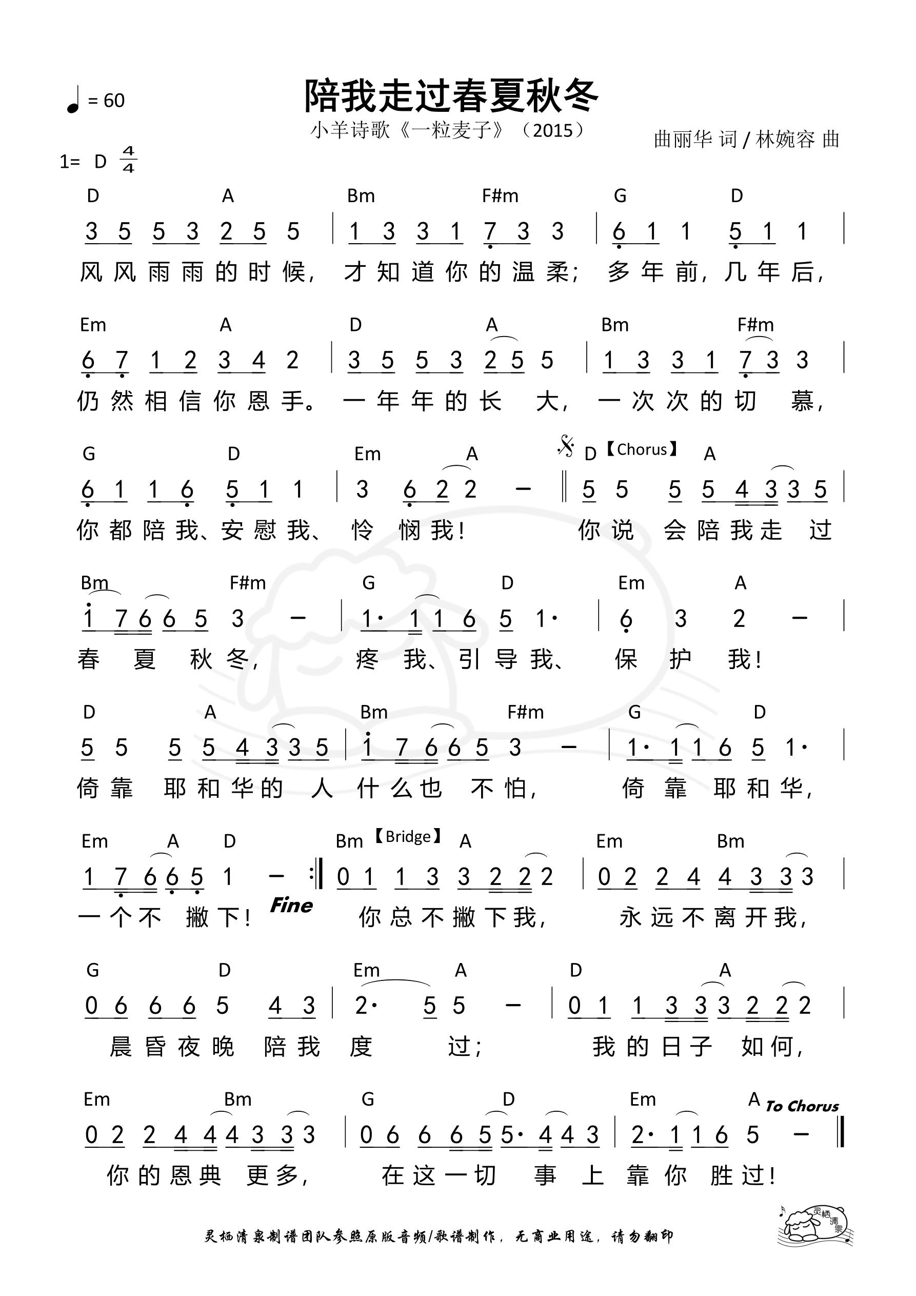 《第67首 - 陪我走过春夏秋冬 和弦简谱》