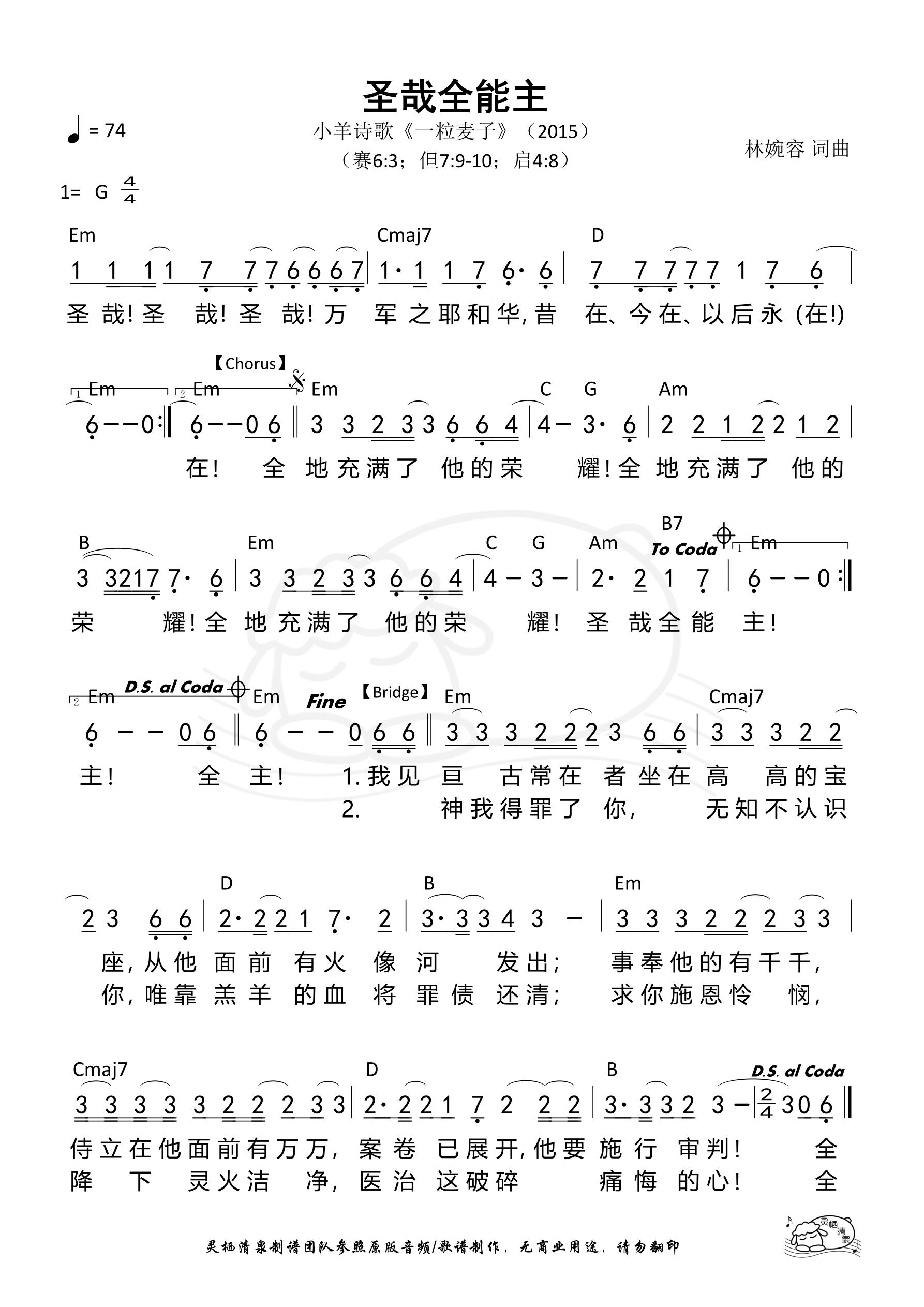 《第68首 - 圣哉全能主 和弦简谱》
