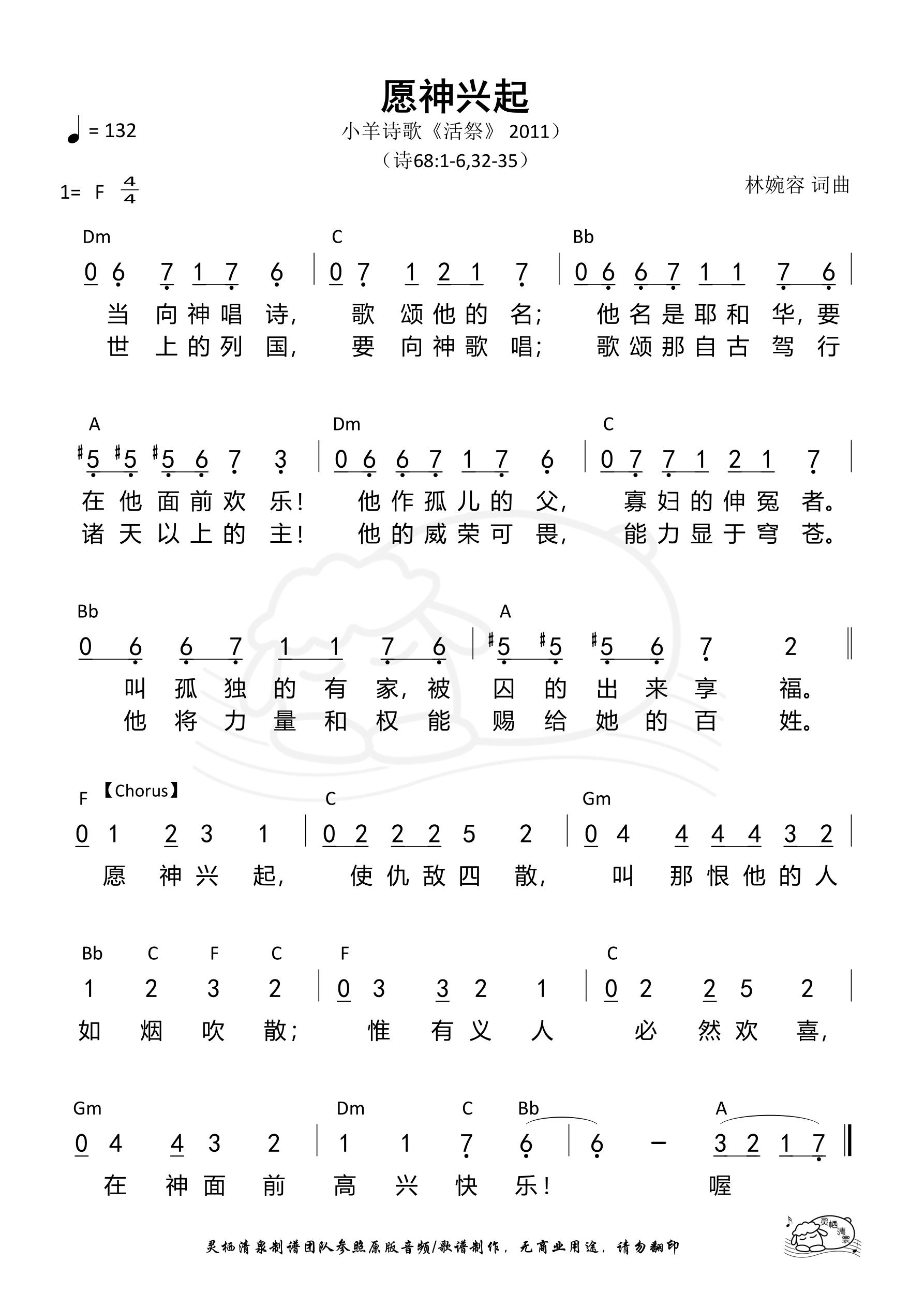 《第64首 - 愿神兴起 和弦简谱》