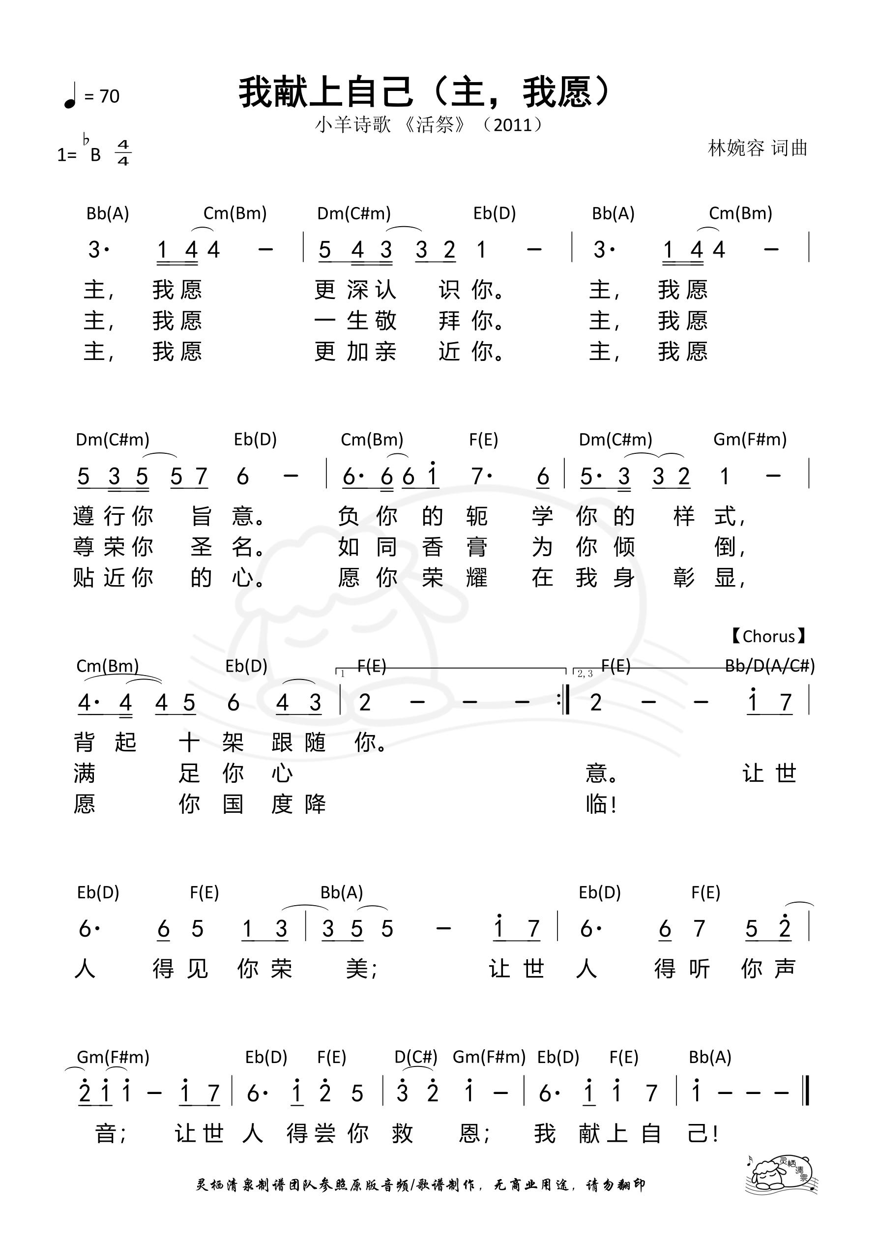 《第62首 - 我献上自己 和弦简谱》
