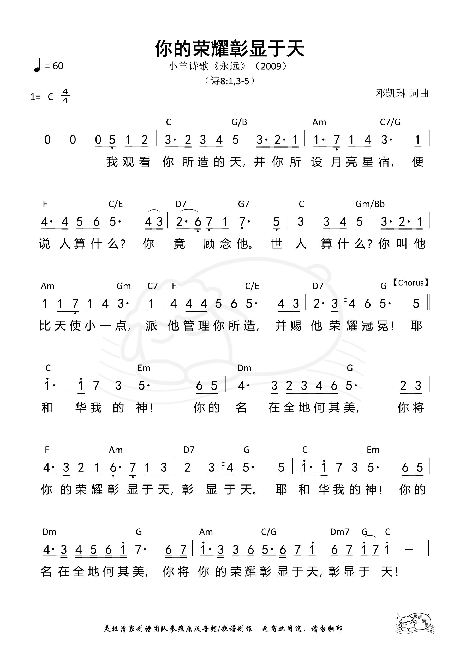 《第48首 - 你的荣耀彰显于天 和弦简谱》