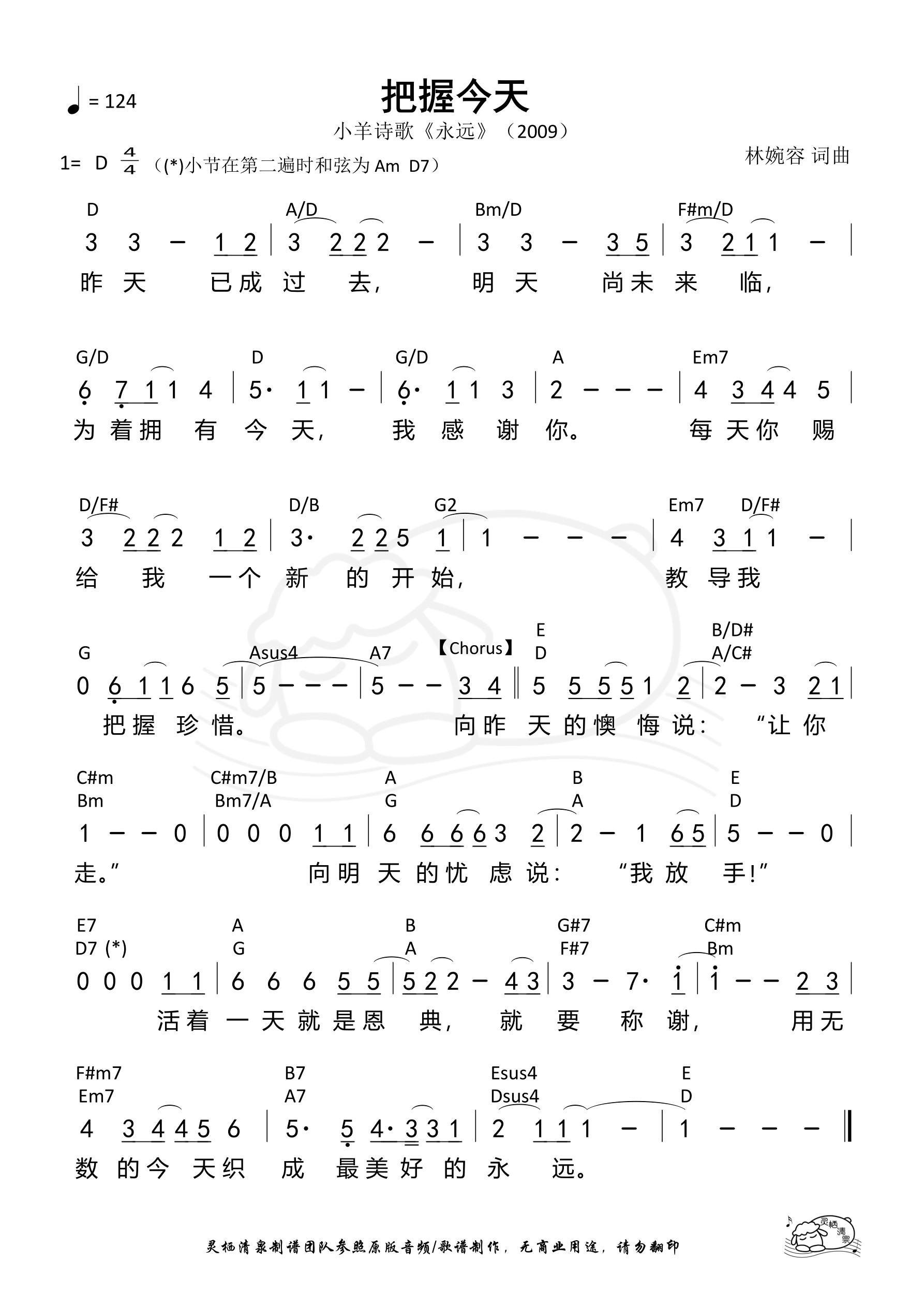 《第46首 - 把握今天 和弦简谱》