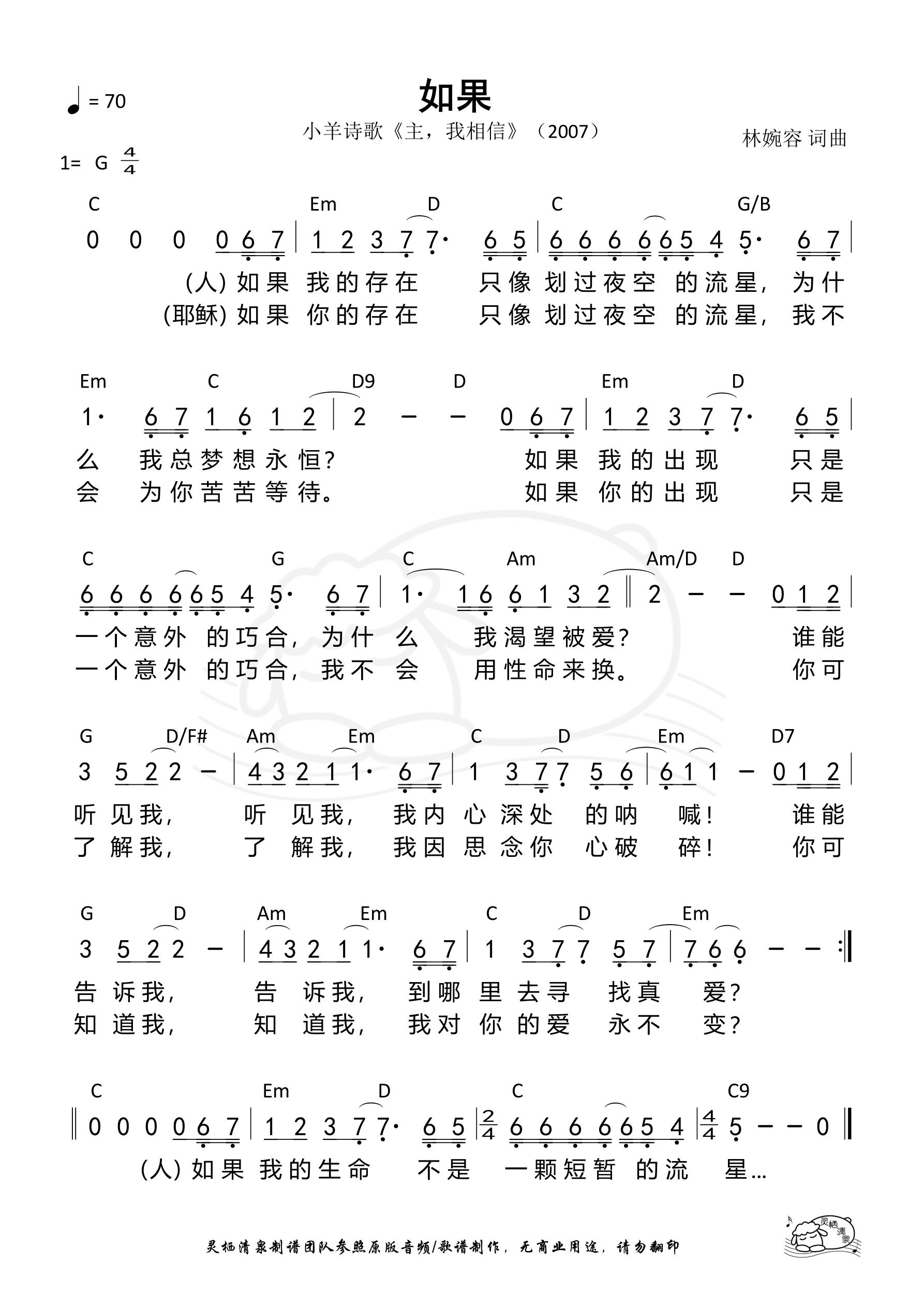 《第32首 - 如果 和弦简谱》