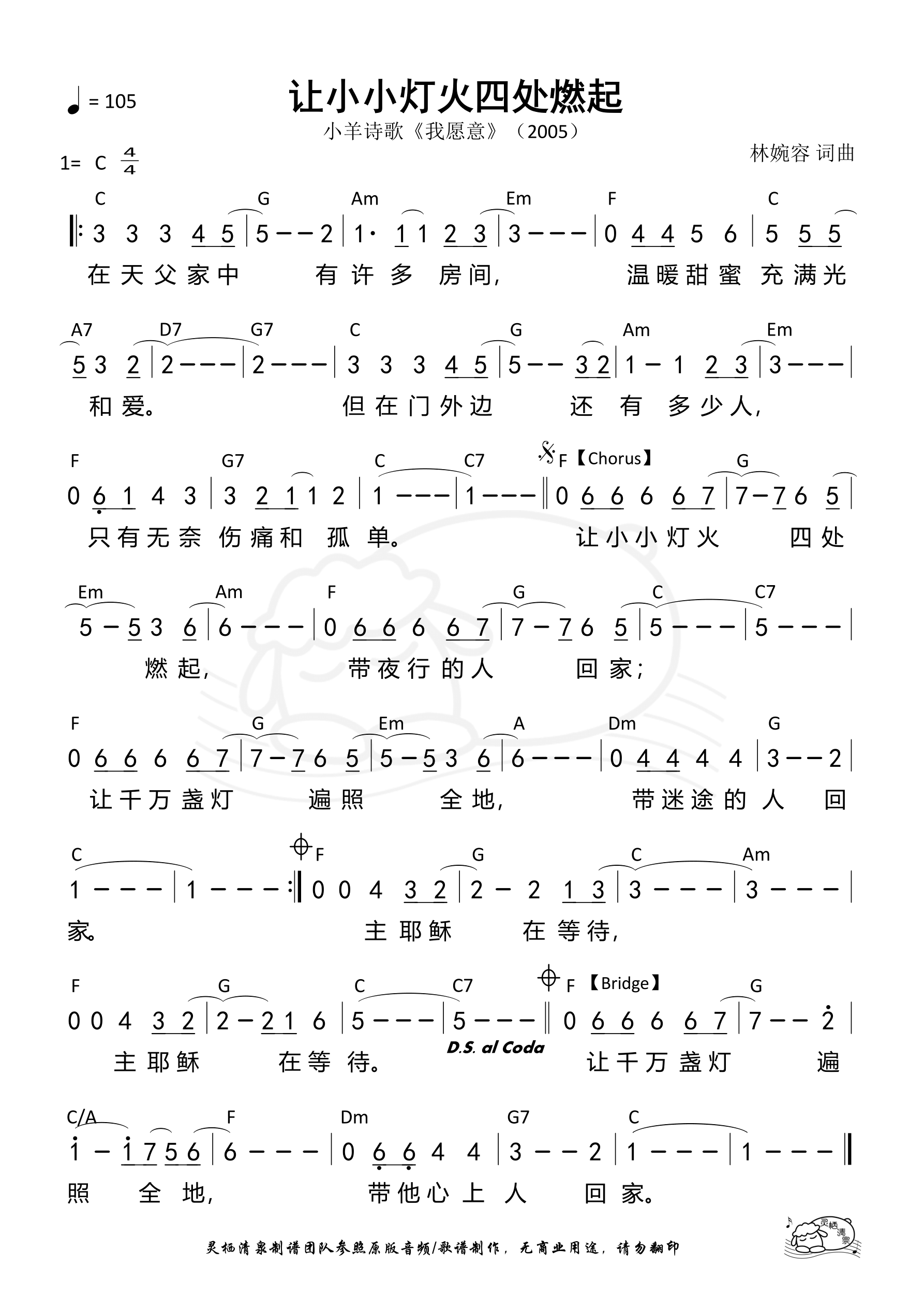 《第20首 - 让小小灯火四处燃起 和弦简谱》